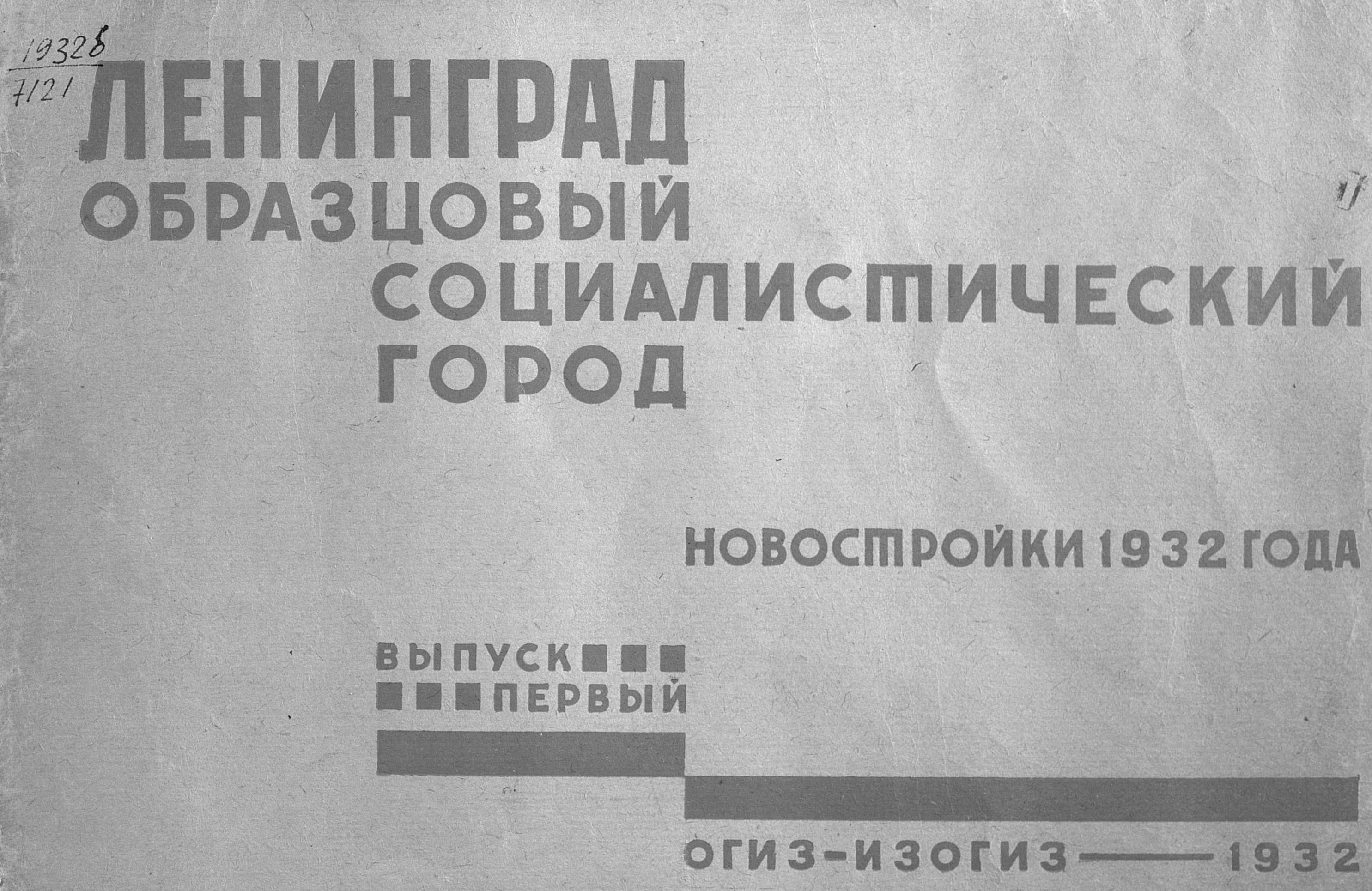 Ленинград - образцовый социалистический город
