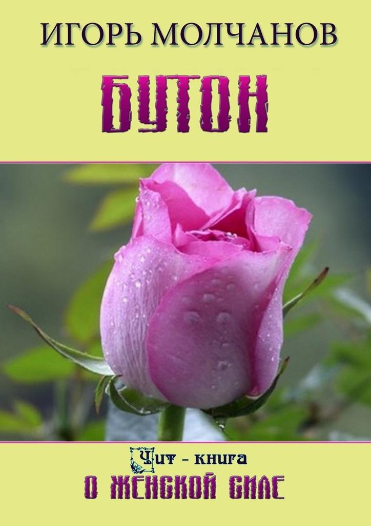 Бутон. Чит-книга о женской силе