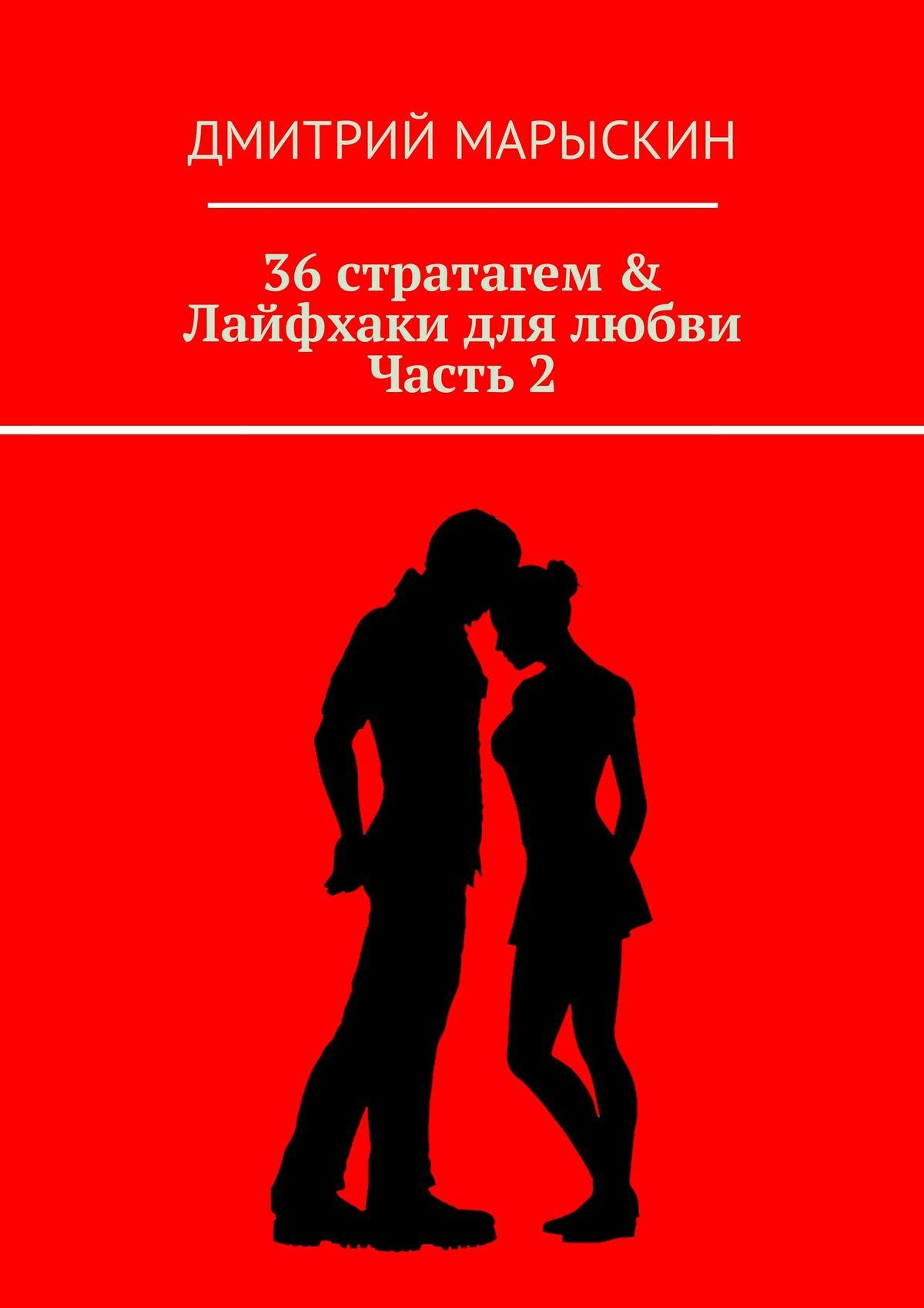 36стратагем&Лайфхаки для любви. Часть 2