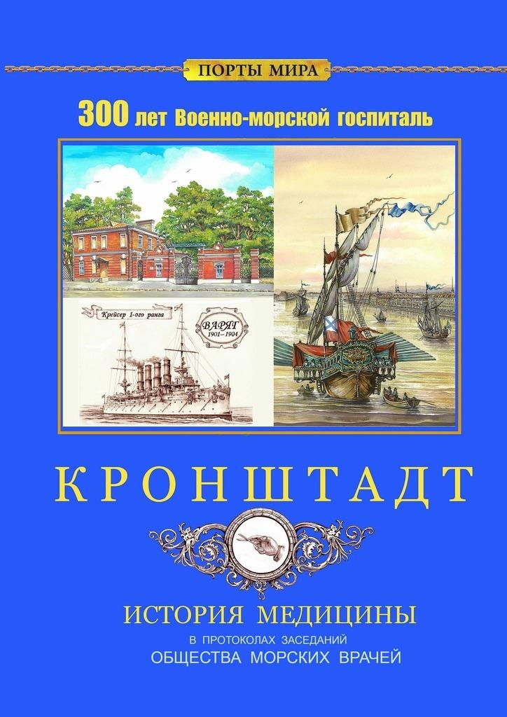 Кронштадт. 300 лет Военно-морской госпиталь. История медицины