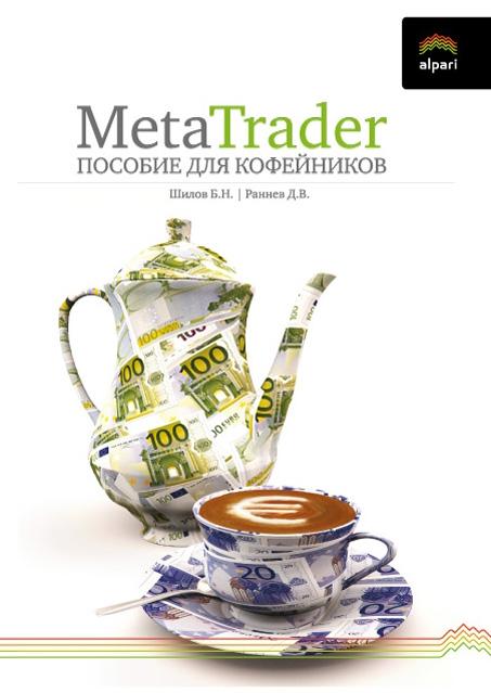 MetaTrader:пособие для кофейников