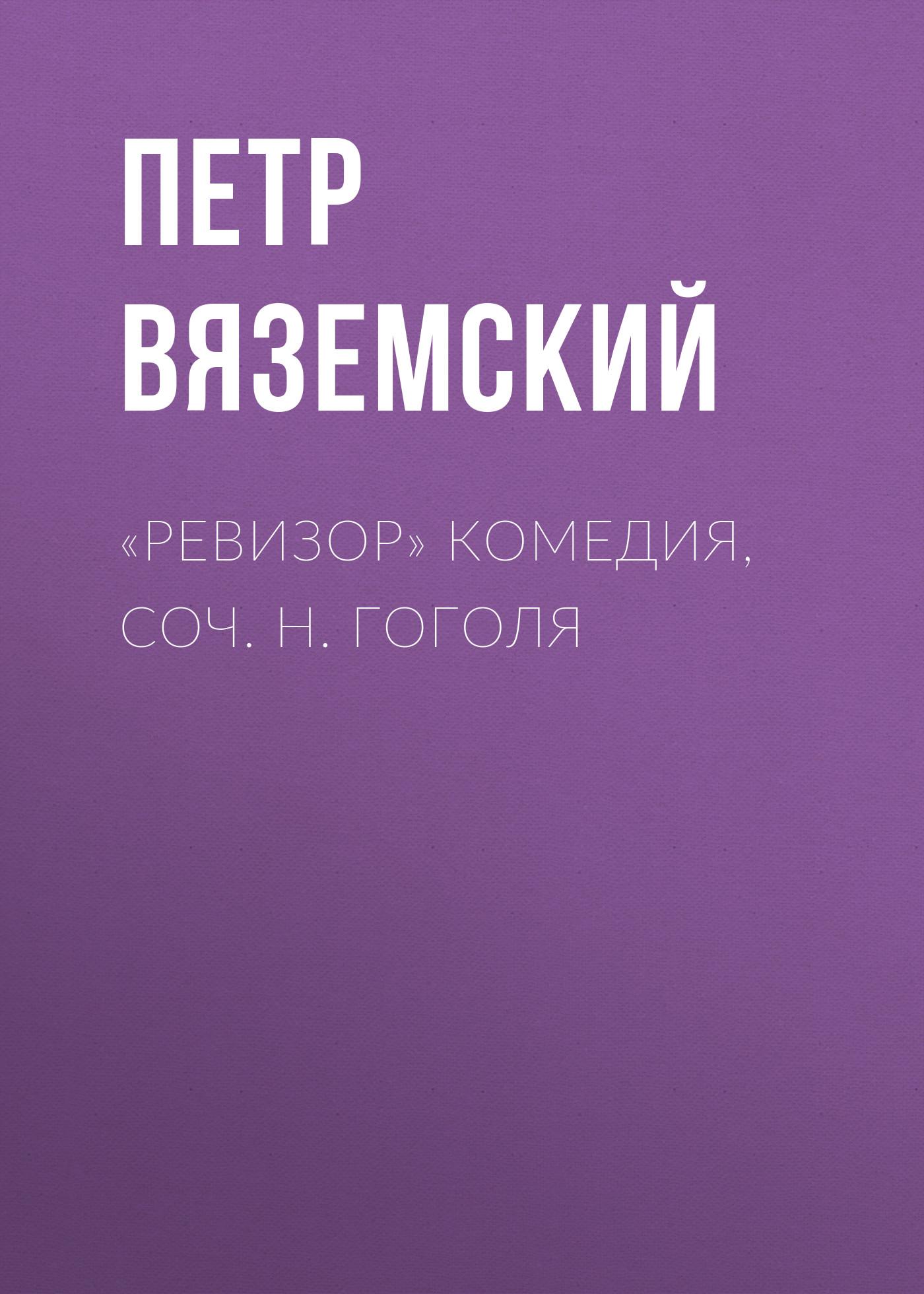 «Ревизор» комедия, соч. Н.Гоголя