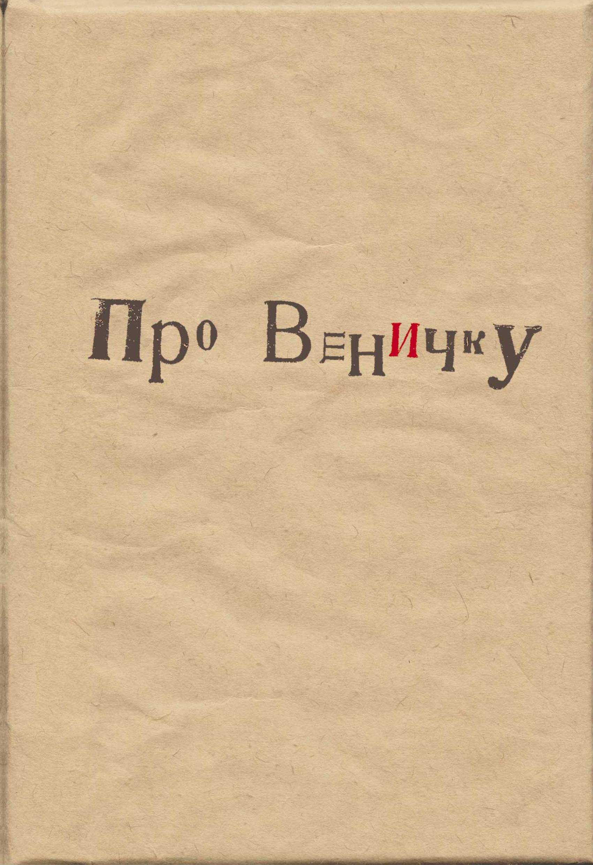 Про Веничку (сборник)
