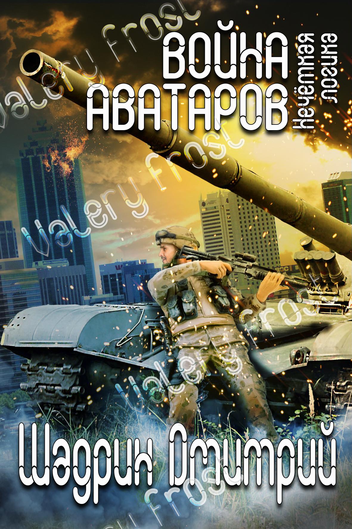 Война аватаров. Книга первая. Нечёткая логика