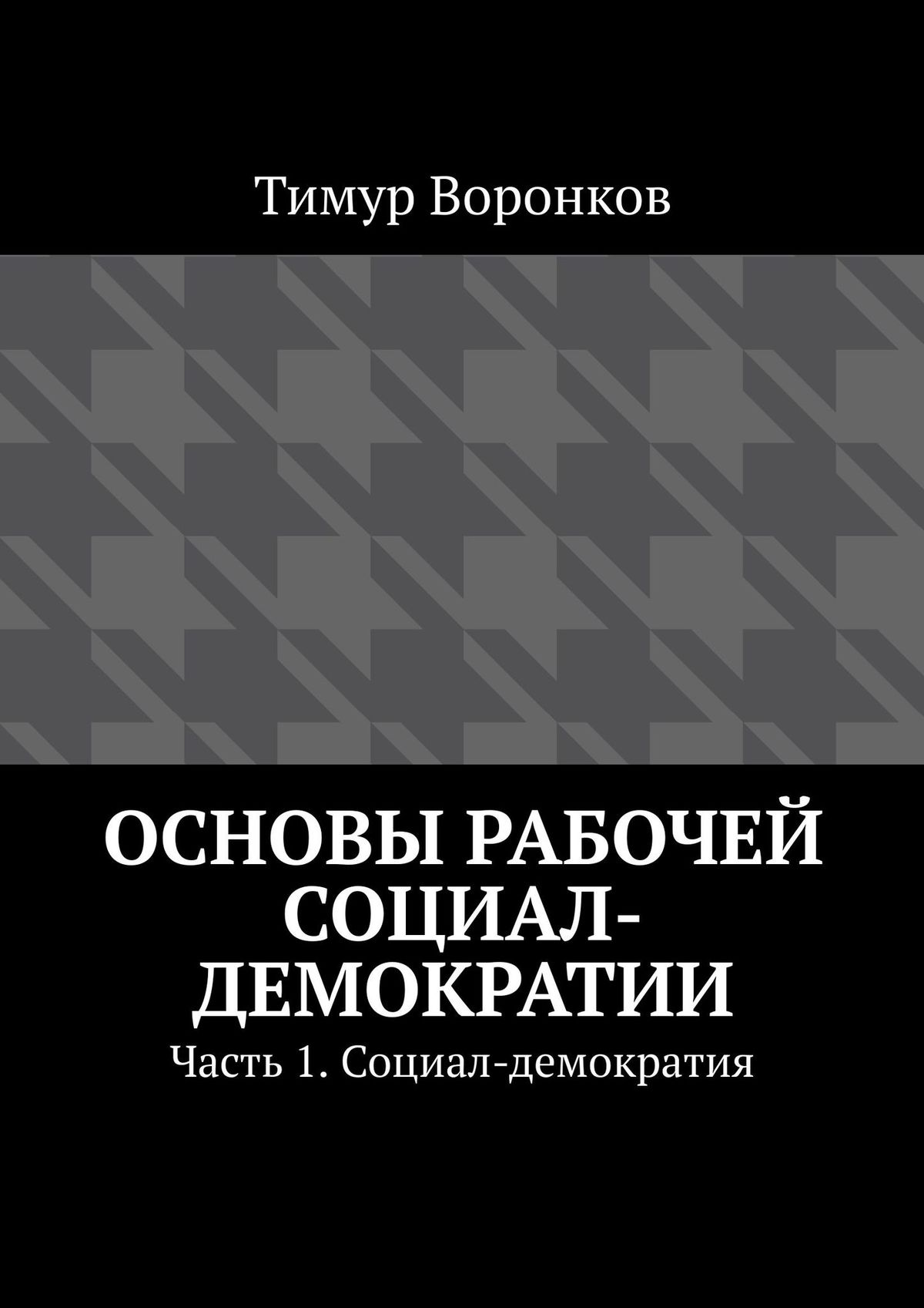Основы рабочей социал-демократии. Часть 1. Социал-демократия