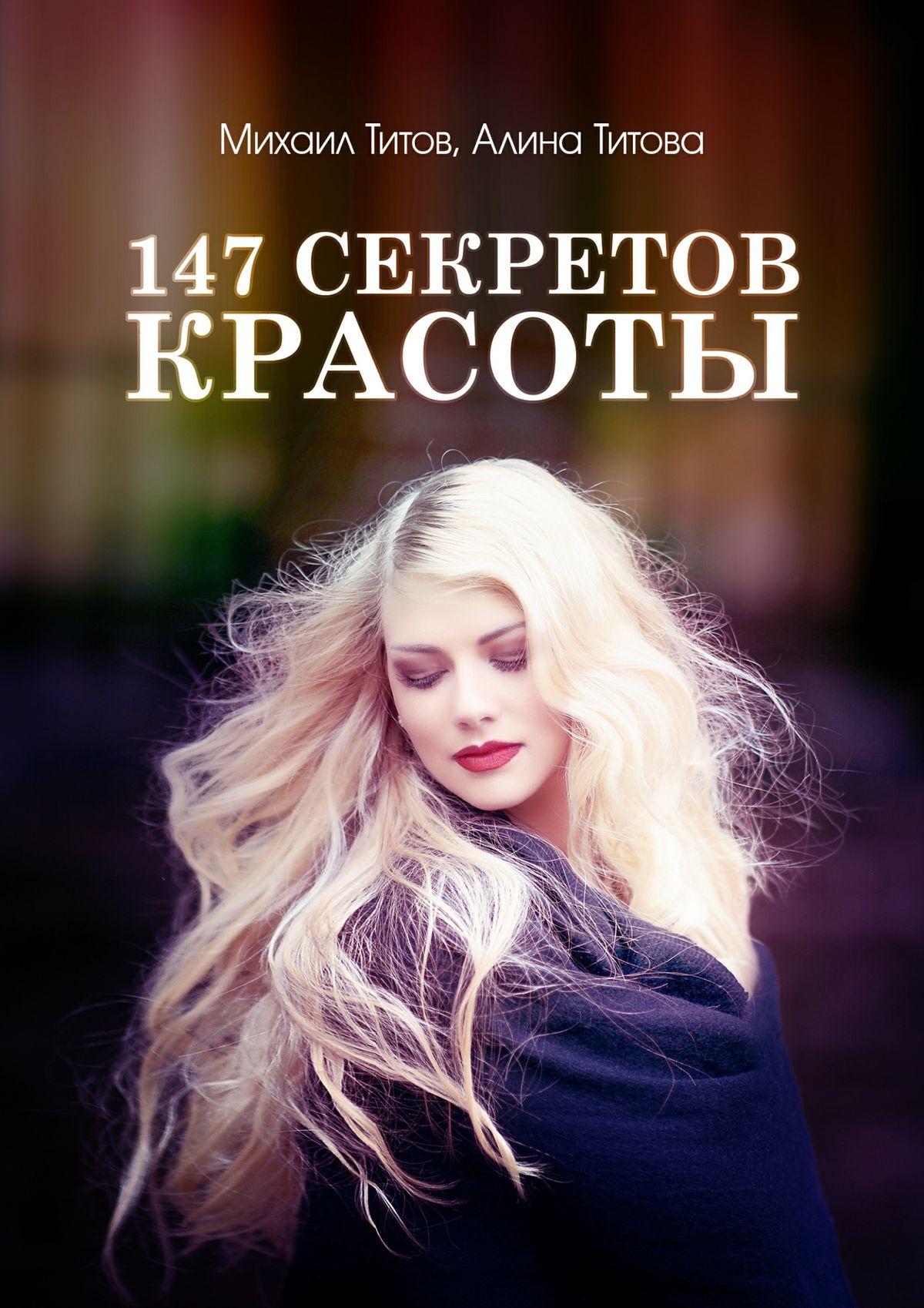 147секретов красоты