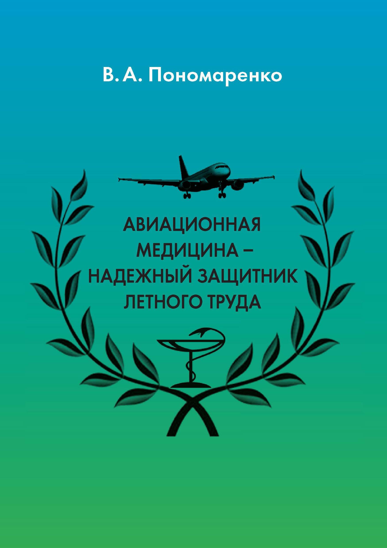 Владимир Пономаренко «Авиационная медицина – надежный защитник летного труда»