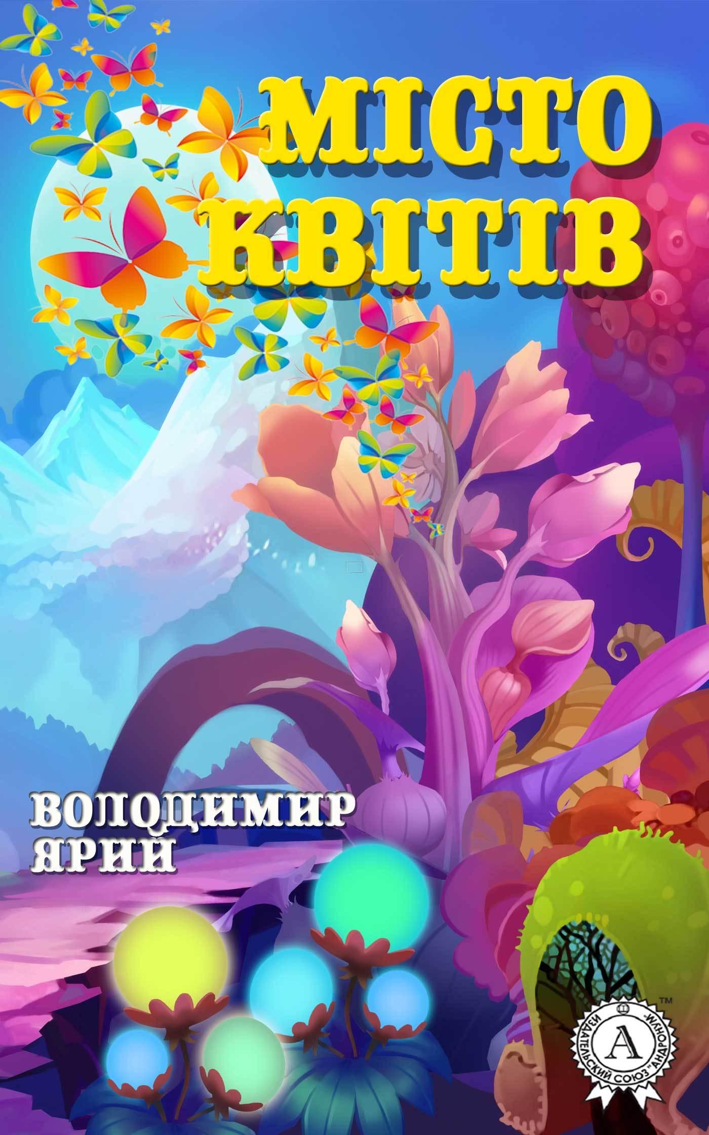 Володимир Ярий «Місто квітів»