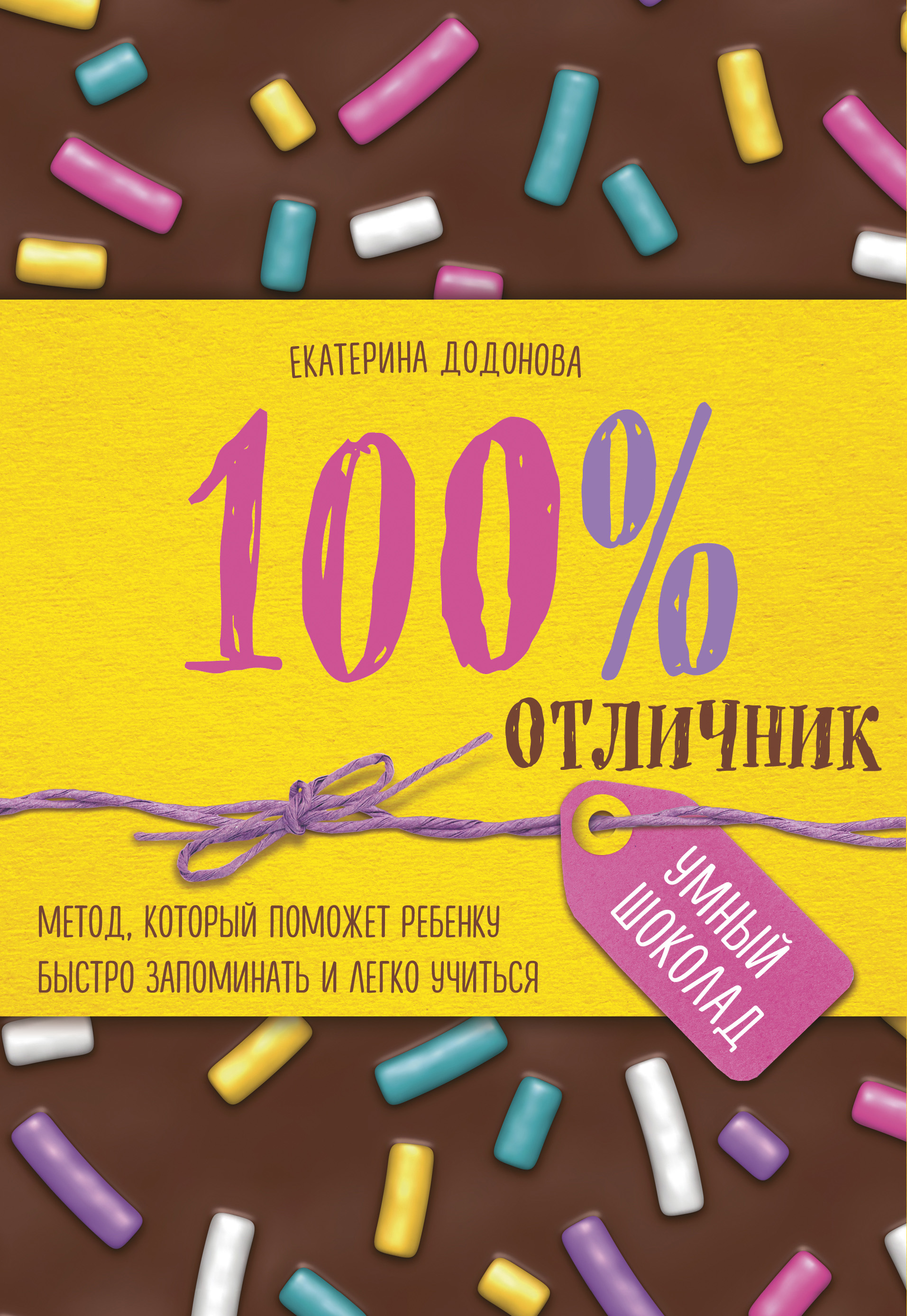 Екатерина Додонова «100% отличник. Метод, который поможет ребенку быстро запоминать и легко учиться»