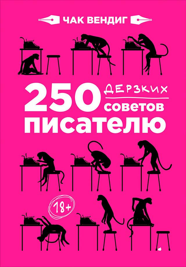Чак Вендиг «250 дерзких советов писателю»