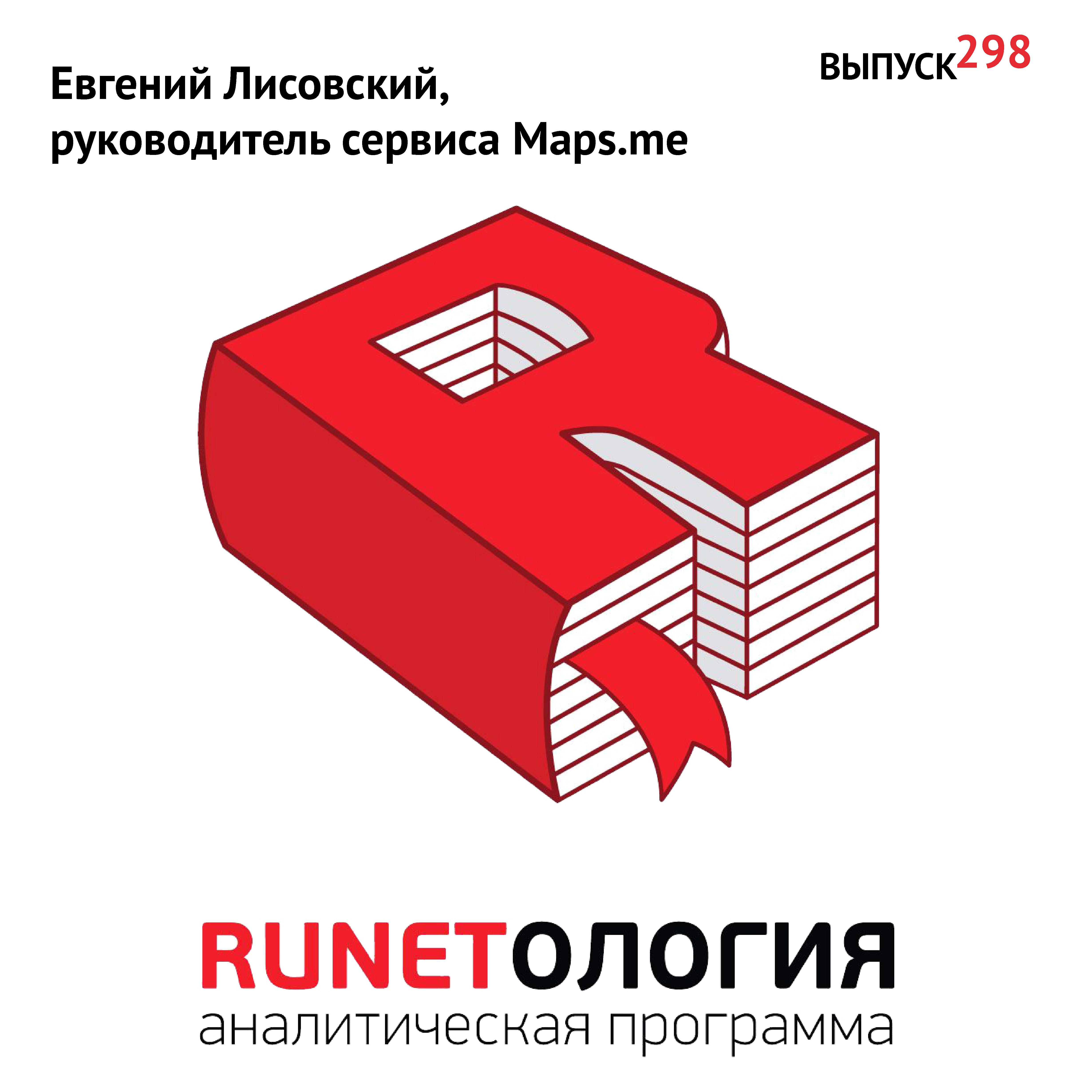 Евгений Лисовский, руководитель сервиса Maps.me