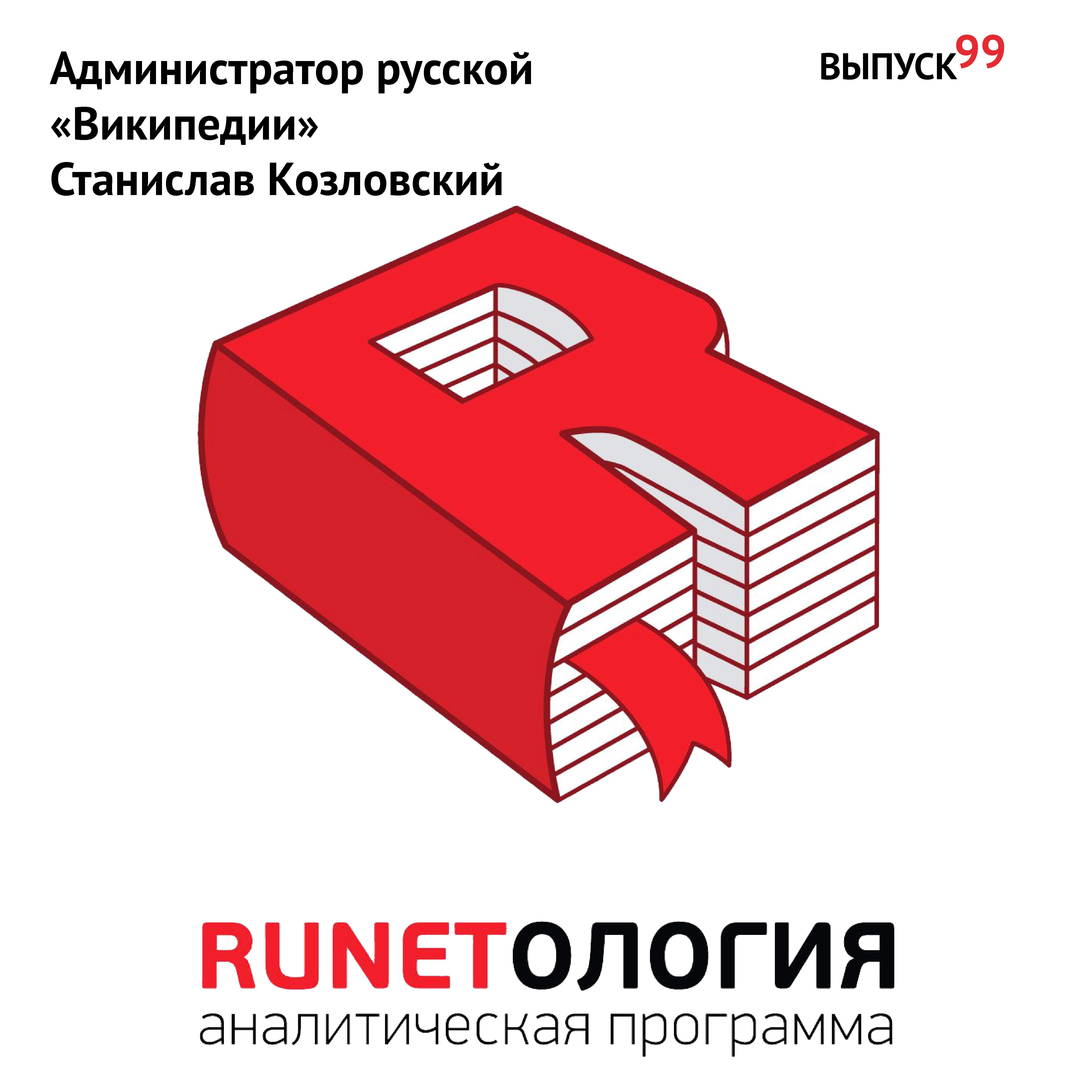 Администратор русской «Википедии» Станислав Козловский