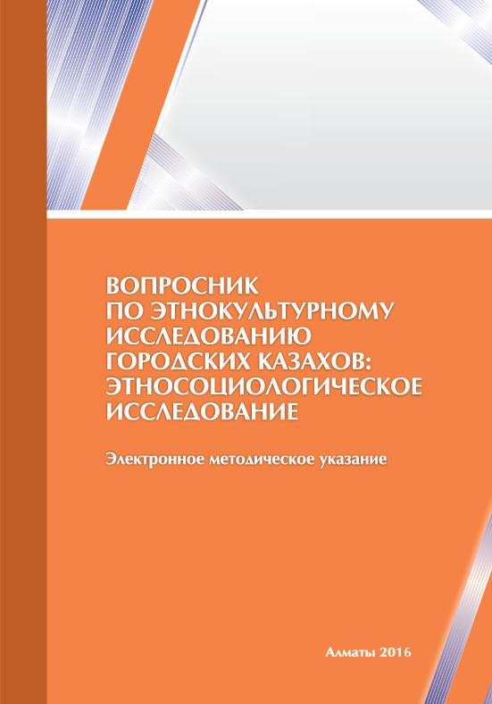 Вопросник по этнокультурному исследованию городских казахов: этносоциологическое исследование