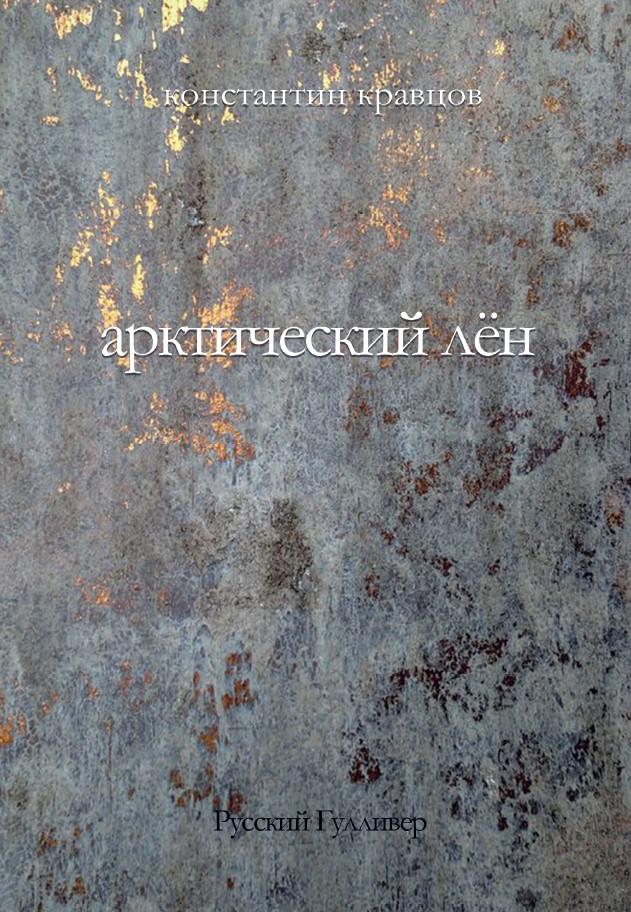 Арктический лен. Стихи разных лет.