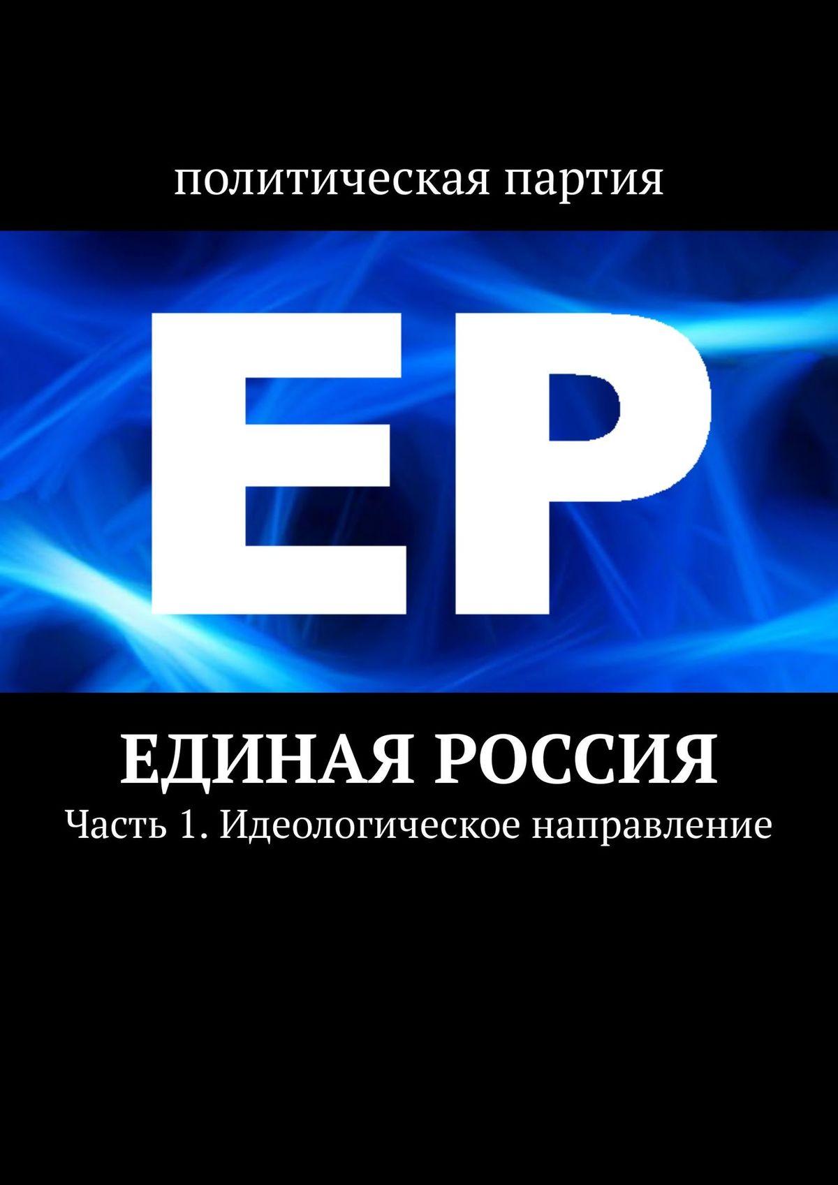 Единая Россия. Часть 1. Идеологическое направление