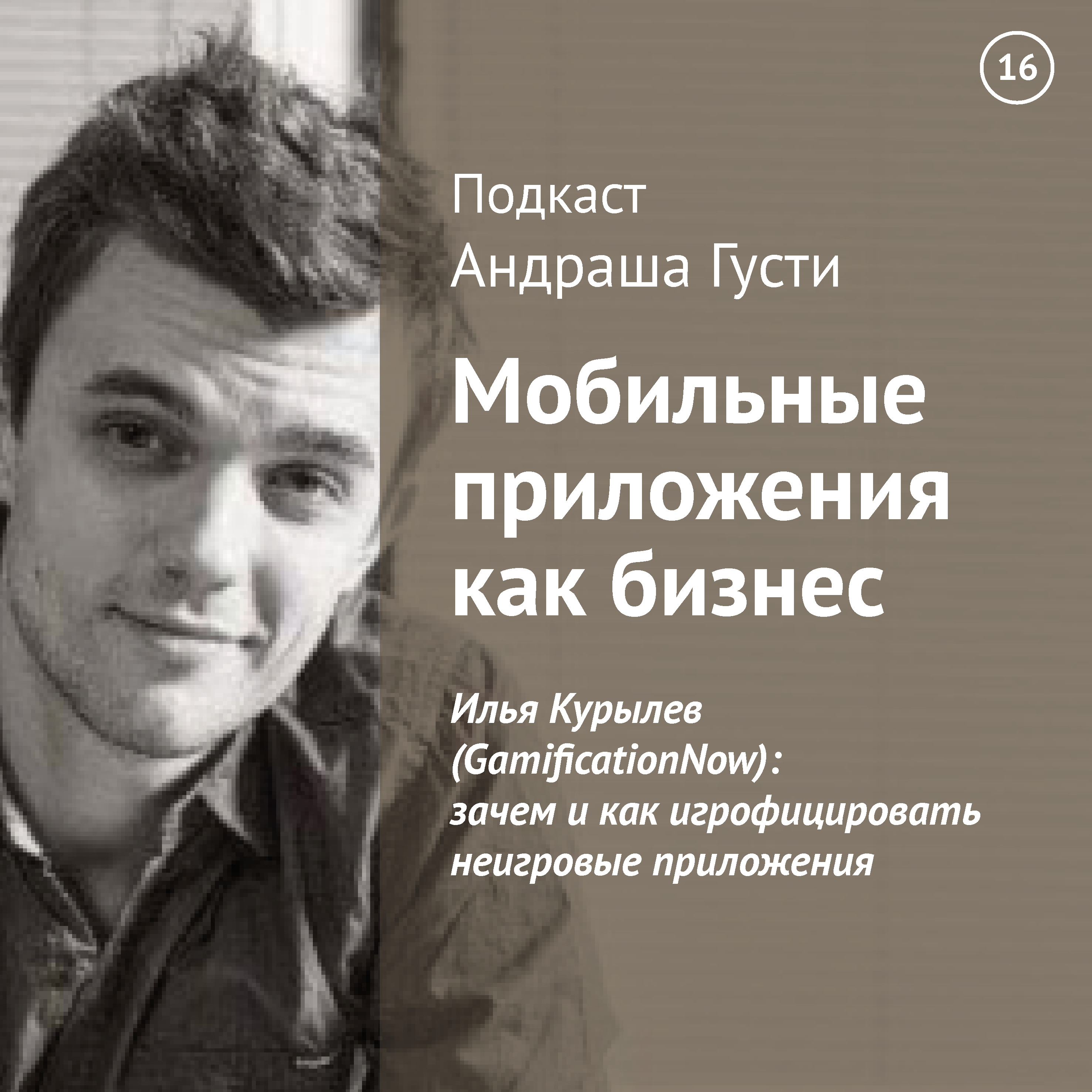 Илья Курылев (GamificationNow): зачем и как игрофицировать неигровые приложения