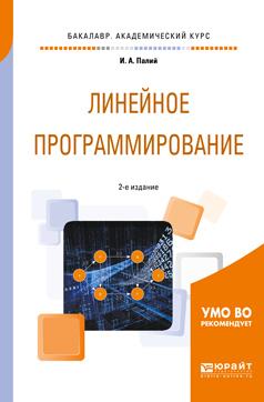 Линейное программирование 2-е изд., испр. и доп. Учебное пособие для академического бакалавриата