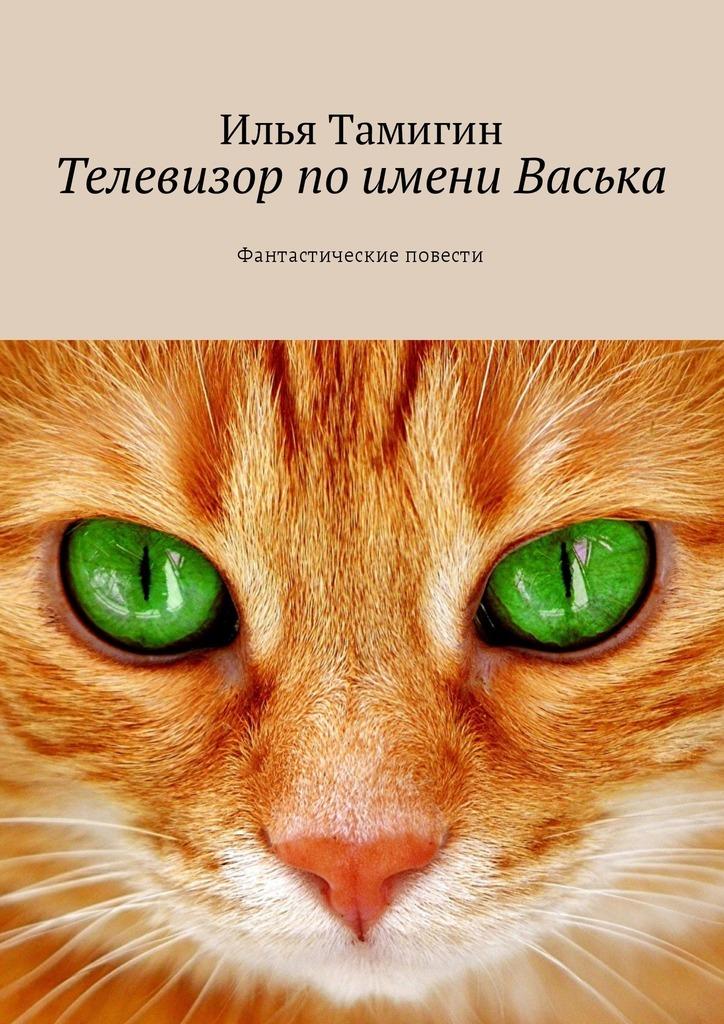 Телевизор по имени Васька. Фантастические повести