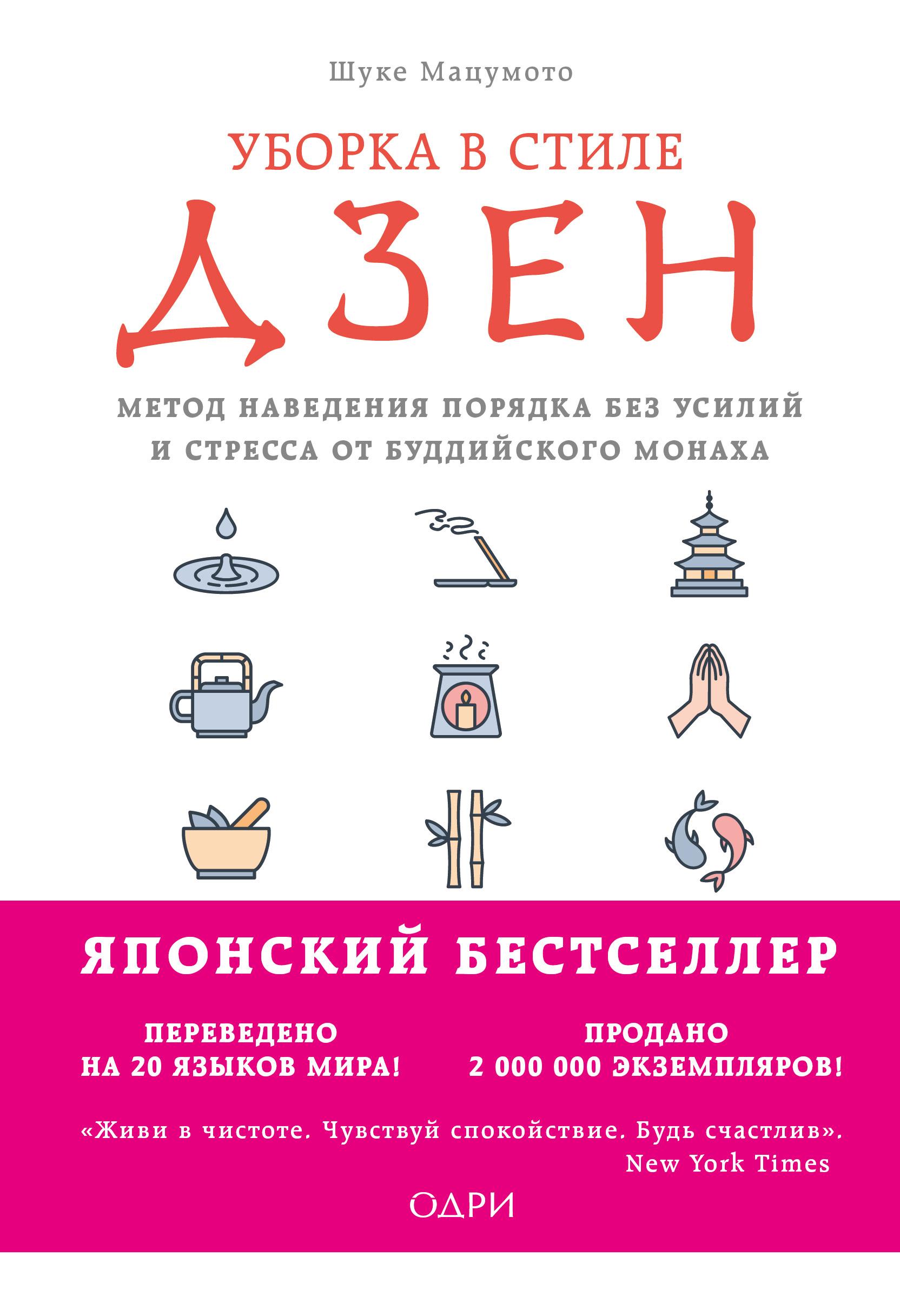 Шуке Мацумото «Уборка в стиле дзен. Метод наведения порядка без усилий и стресса от буддийского монаха»