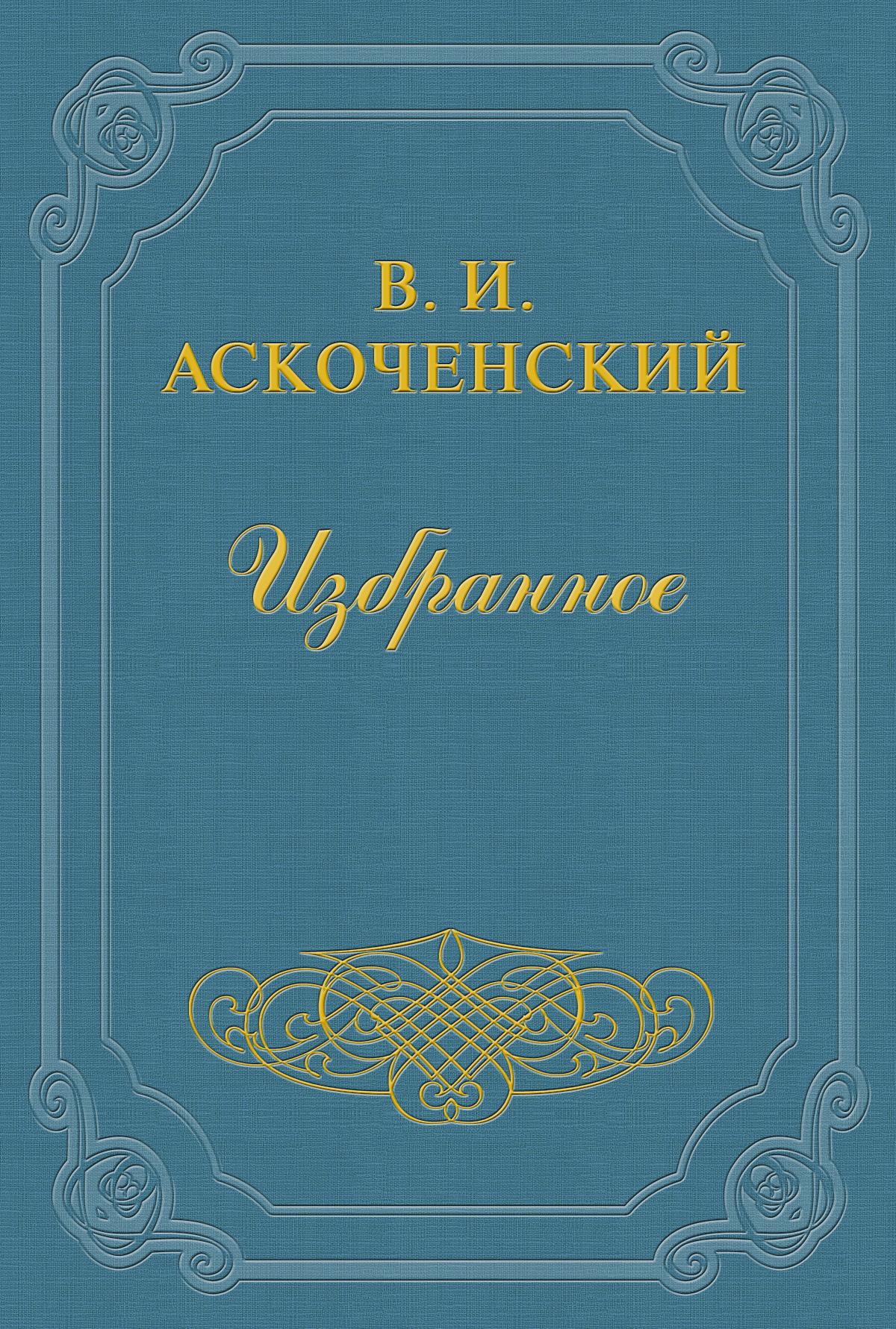 И мои воспоминания о Т.Г.Шевченке