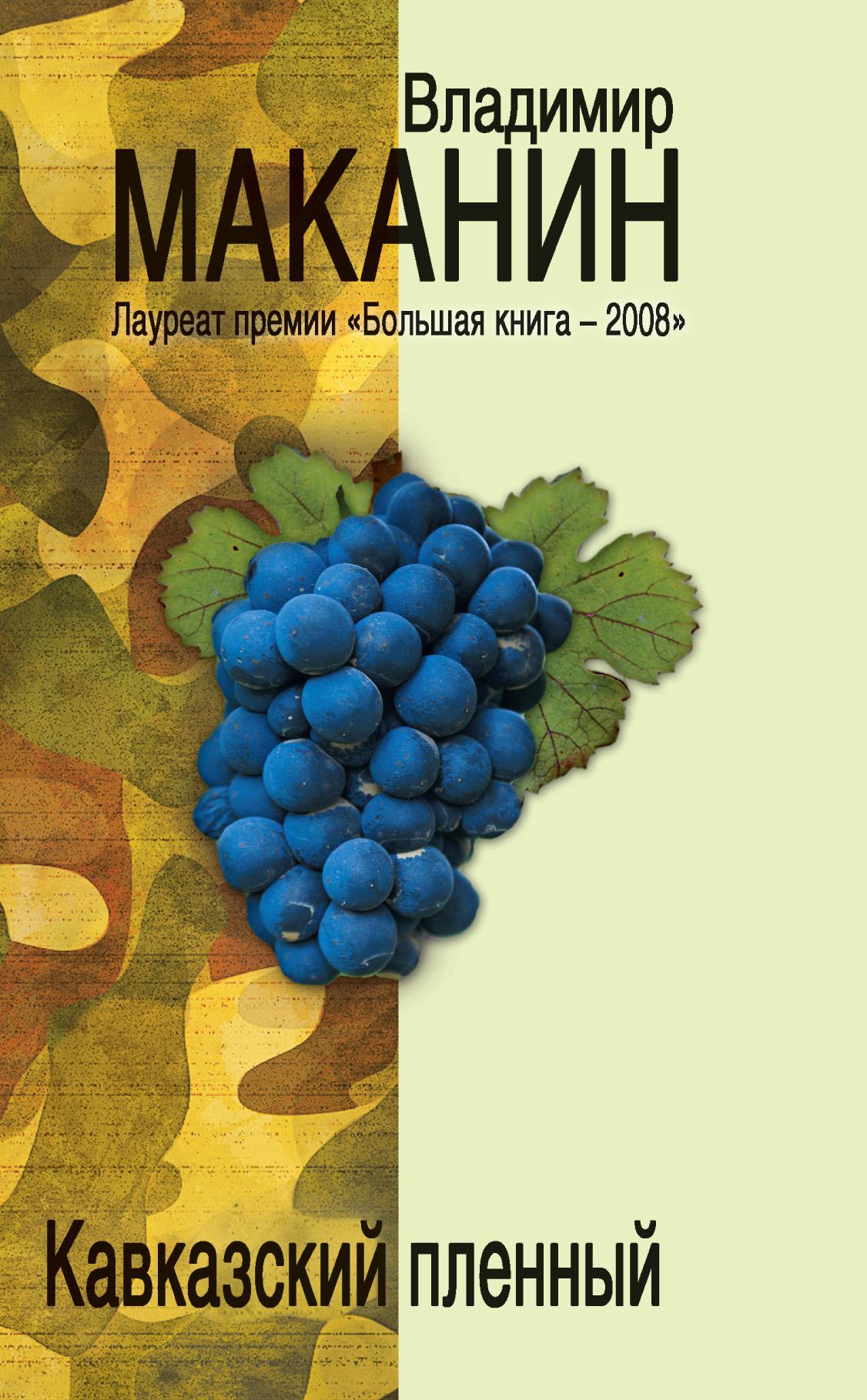 Кавказский пленный (сборник)