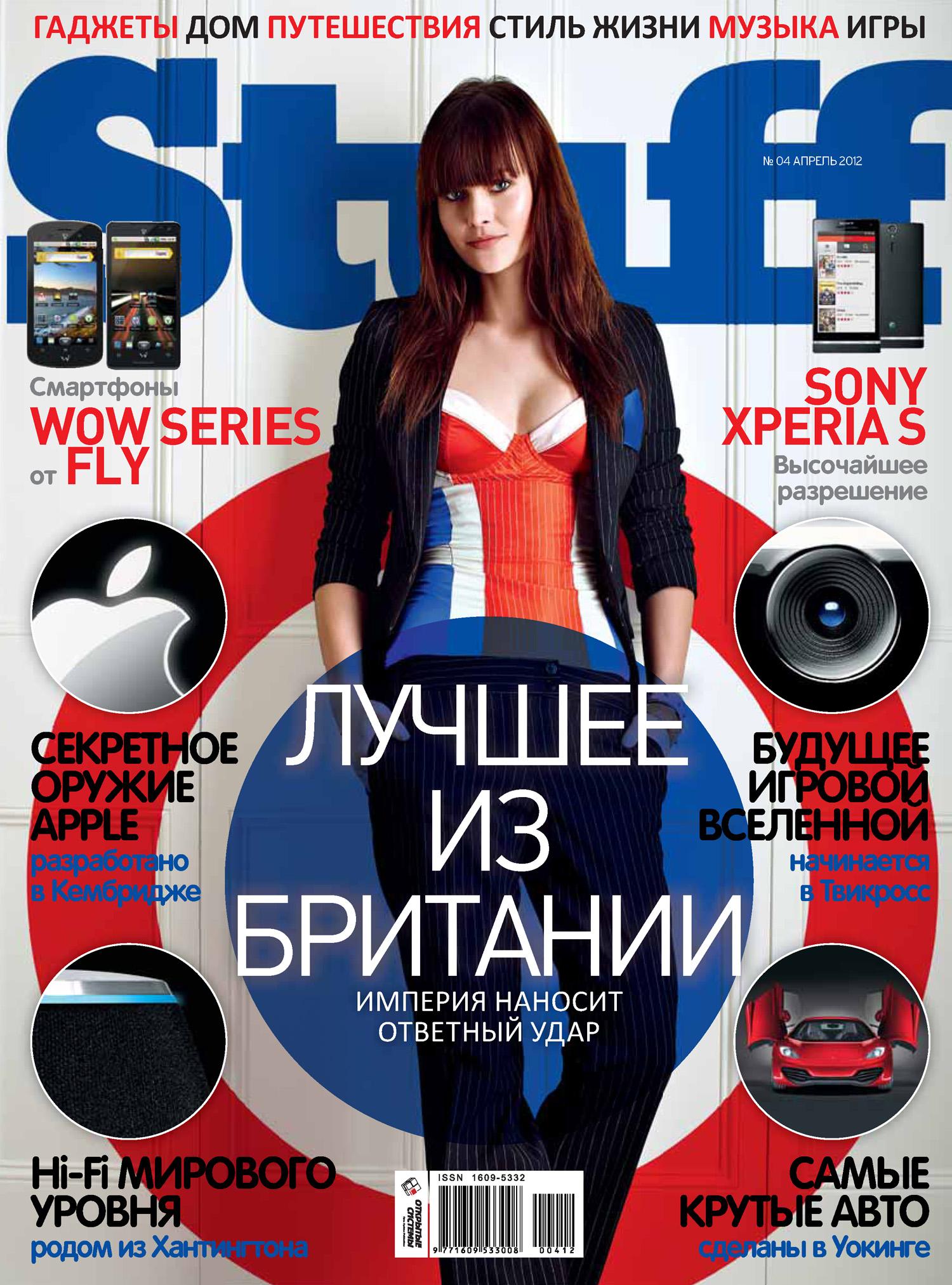 Журнал Stuff №04/2012