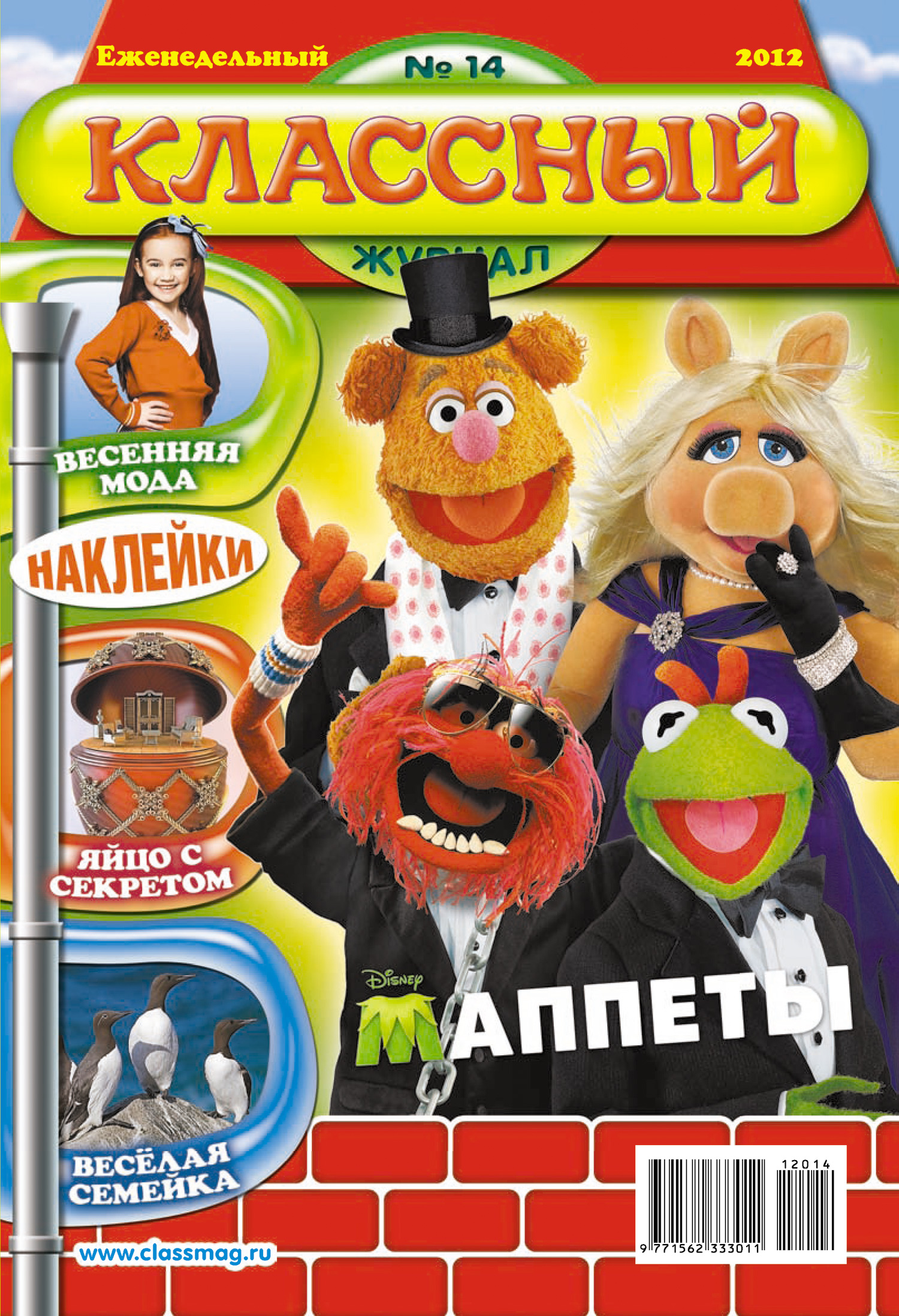 Классный журнал №14/2012