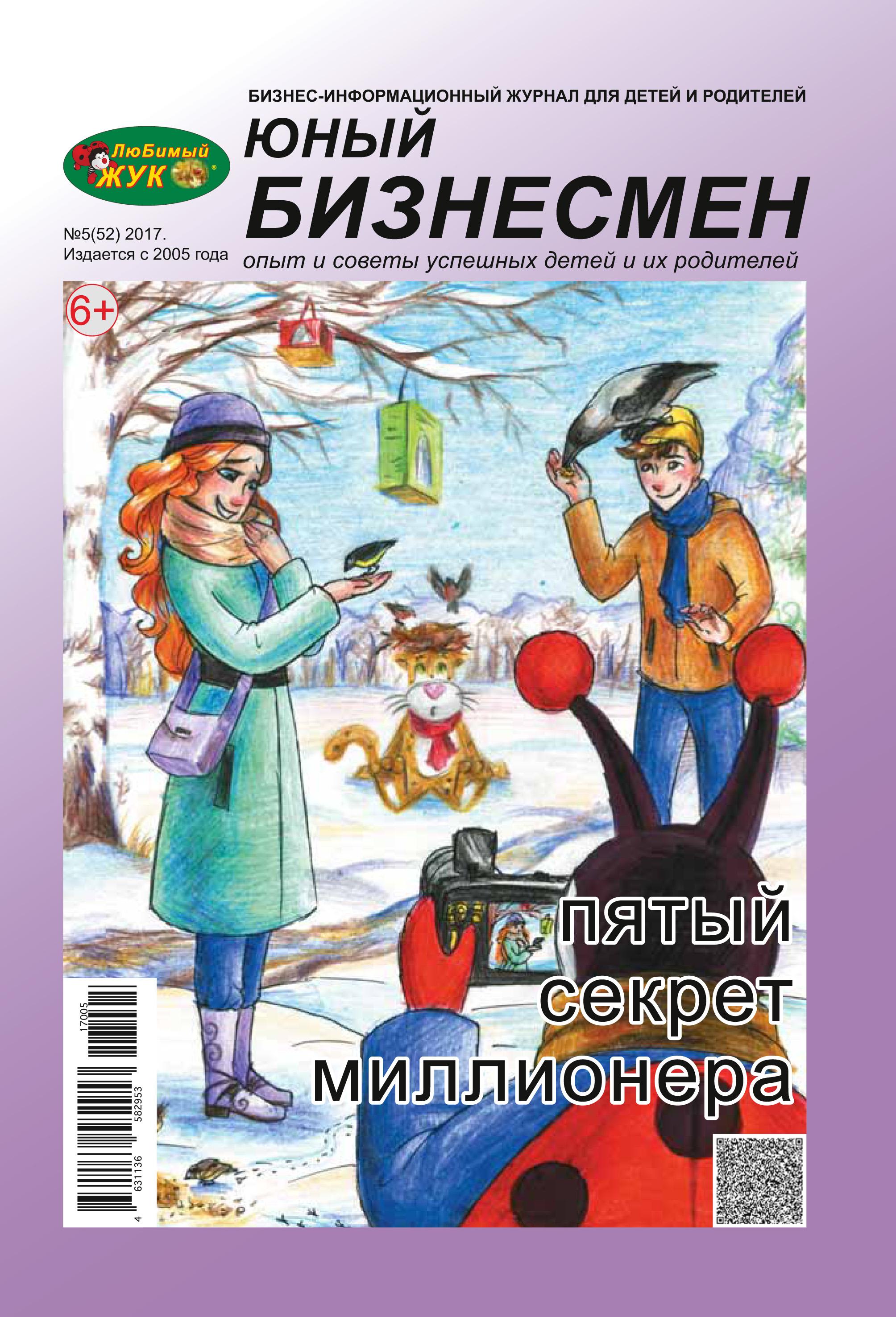 ЛюБимый Жук, серия «Юный бизнесмен» №5 (52) 2017