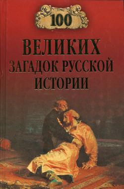100великих загадок русской истории