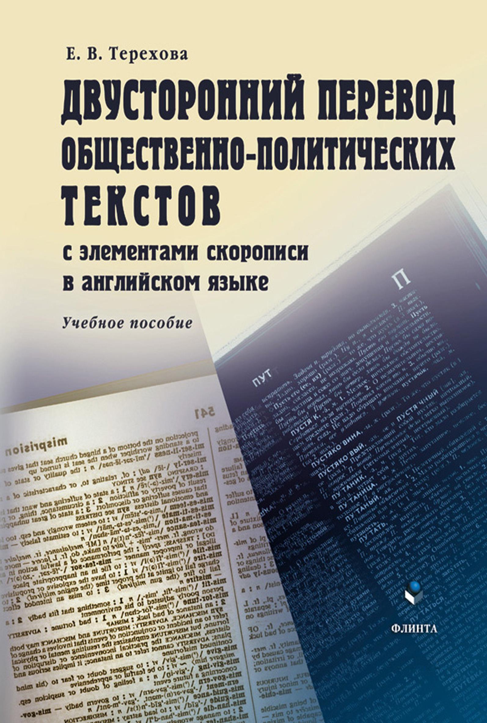 Двусторонний перевод общественно-политических текстов с элементами скорописи в английском языке. Учебное пособие