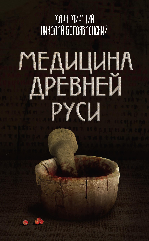Марк Мирский «Медицина Древней Руси (сборник)»