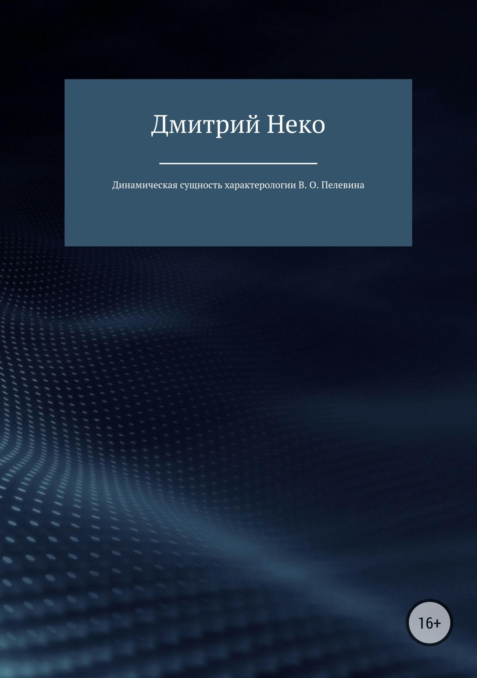 Дмитрий Нечепуренко «Динамическая сущность характерологии В. О. Пелевина»