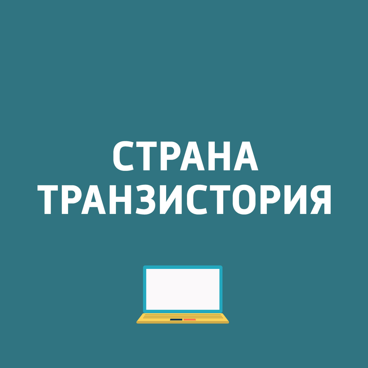 Итоги Imagine Cup 2016. YotaPhone 3 получит новый дизайн. MacBook не поддается ремонту. В буддистском храме появился робот-монах
