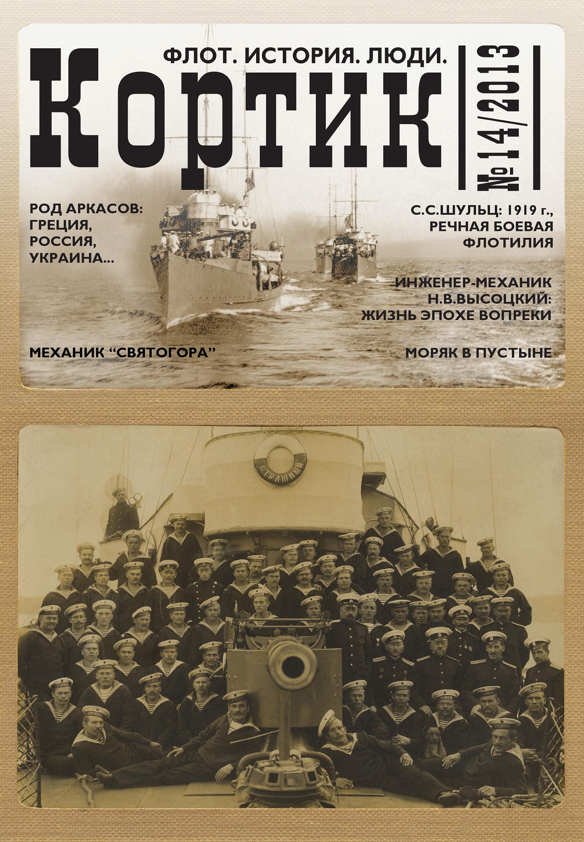 Кортик. Флот. История. Люди. № 14 / 2013