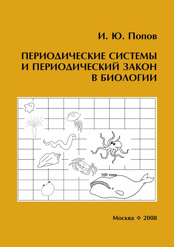 Периодические системы и периодический закон в биологии