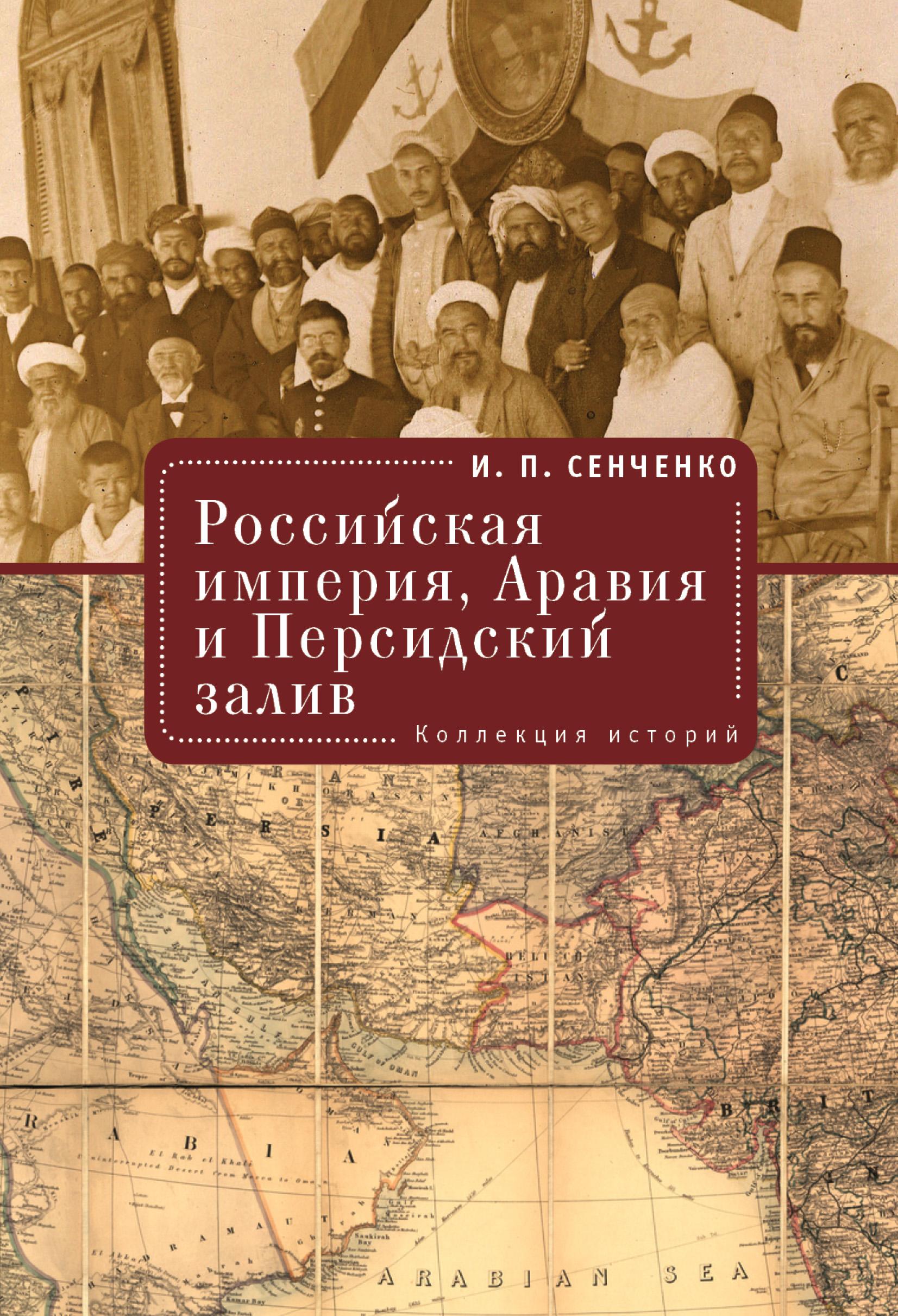 Российская империя, Аравия и Персидский залив. Коллекция историй