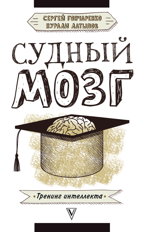 Нурали Латыпов, Сергей Гончаренко «Судный мозг»