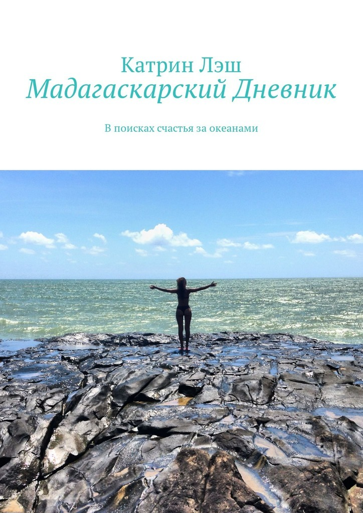 Мадагаскарский дневник. Впоисках счастья заокеанами