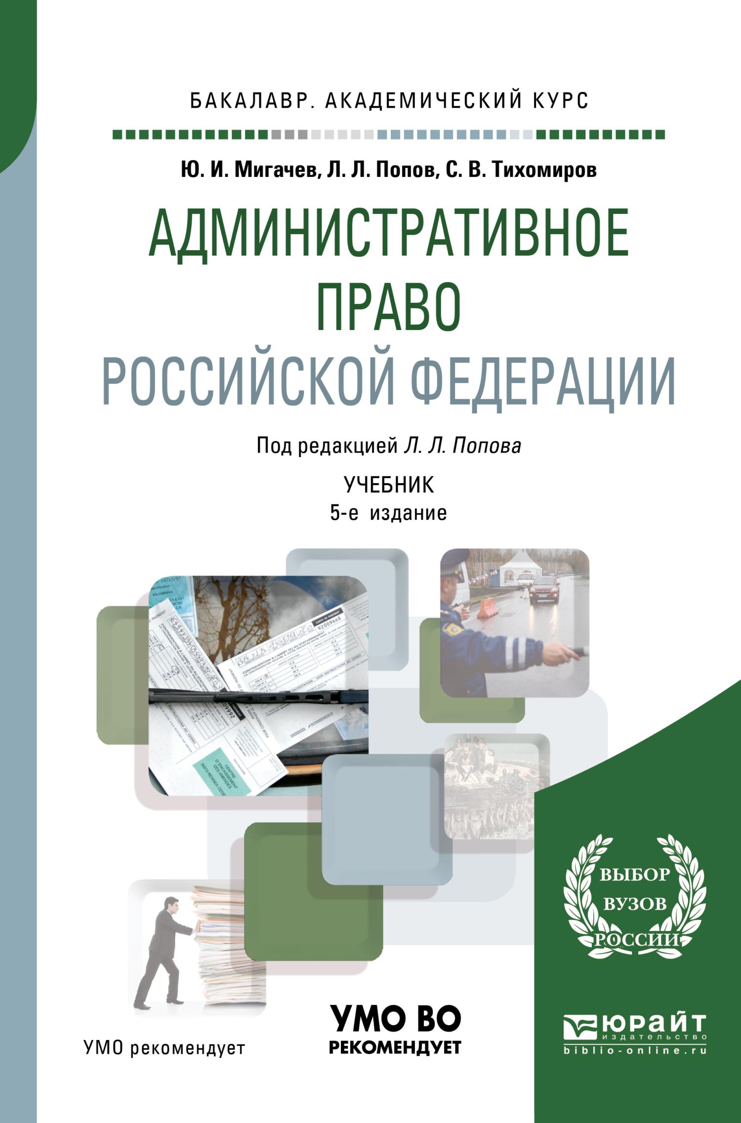 Административное право Российской Федерации 5-е изд., пер. и доп. Учебник для академического бакалавриата