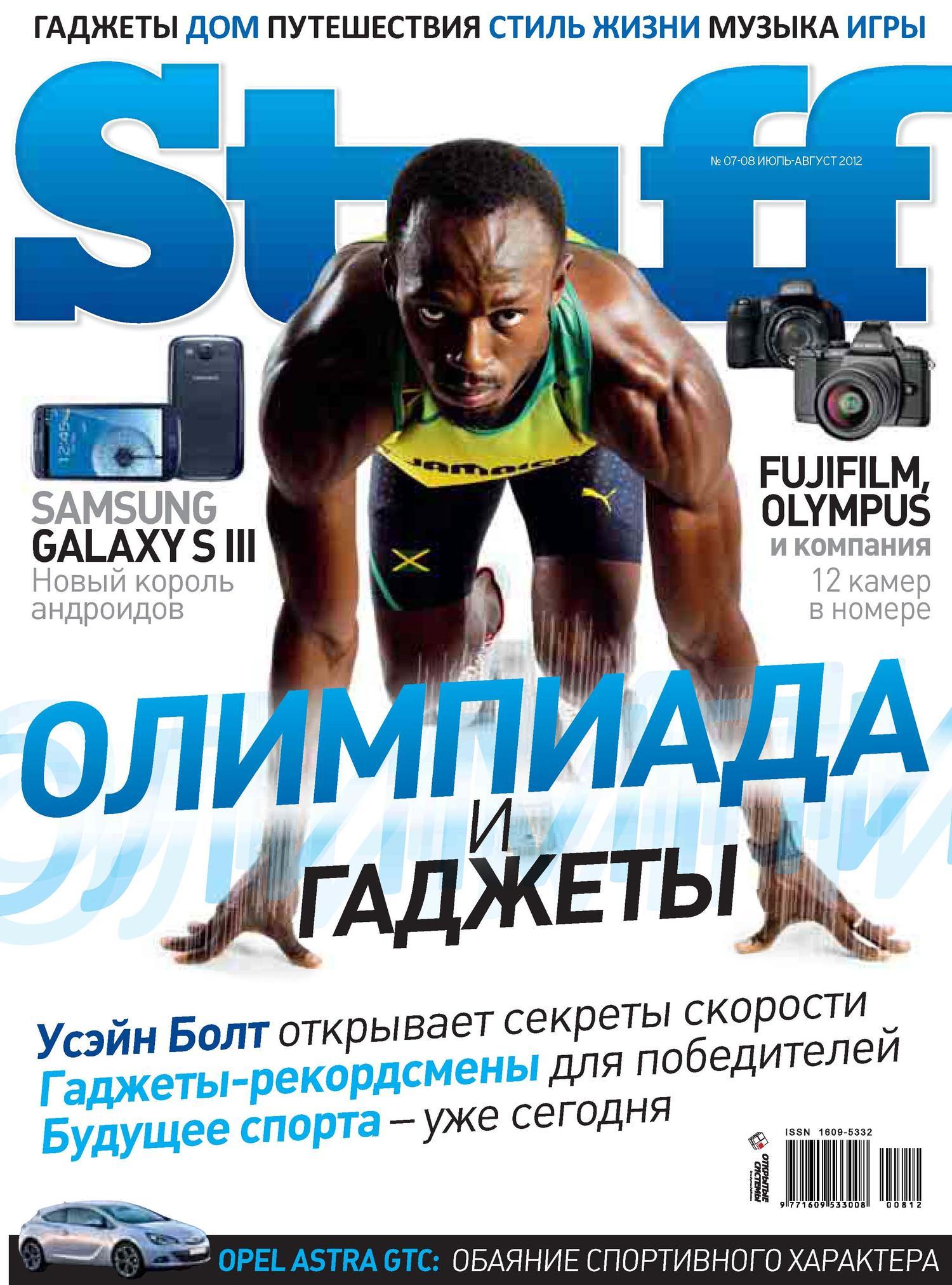 Журнал Stuff №07-08/2012