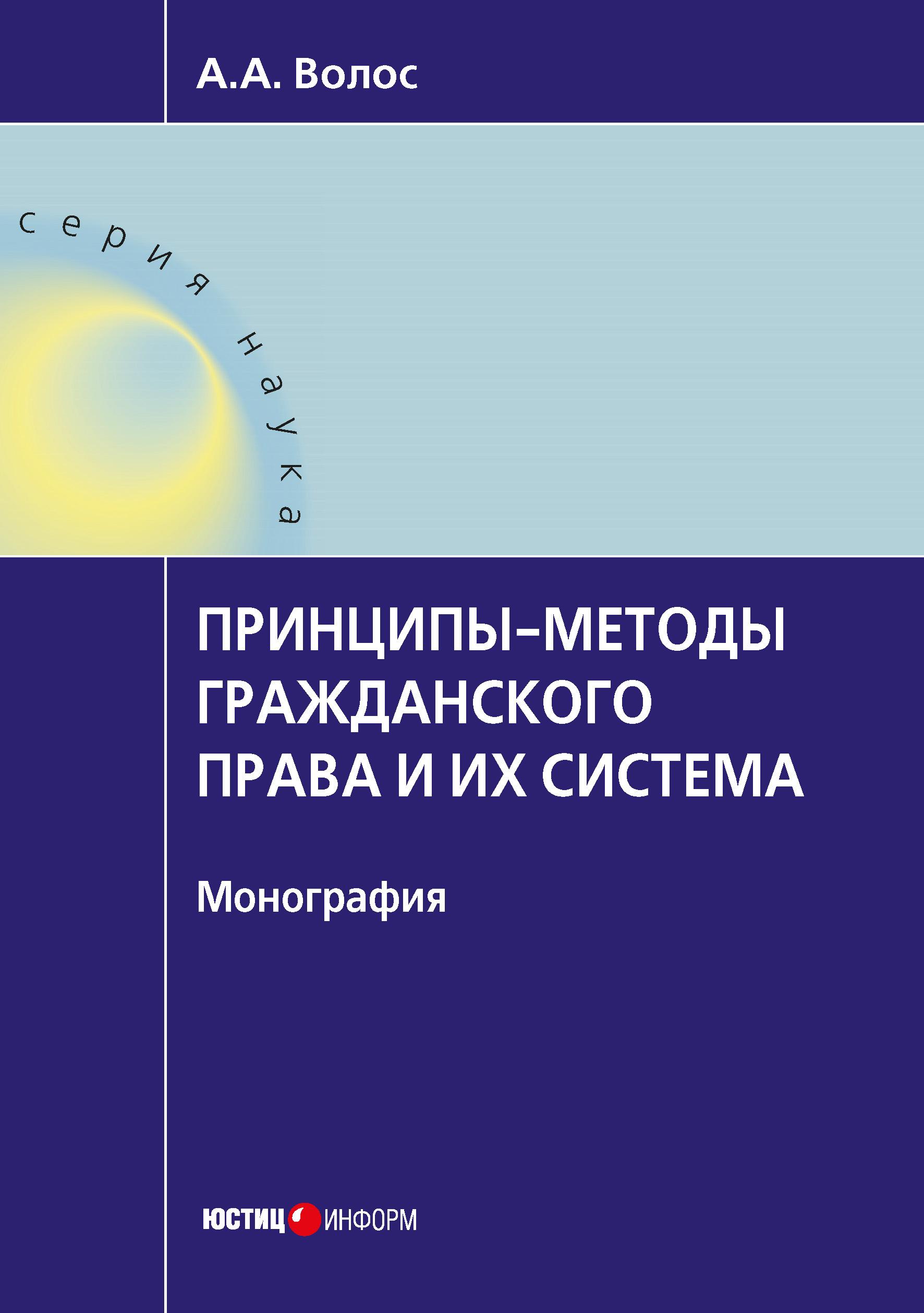 Принципы-методы гражданского права и их система
