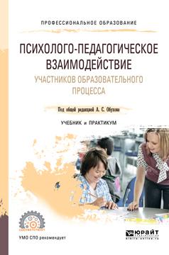 Психолого-педагогическое взаимодействие участников образовательного процесса. Учебник и практикум для СПО