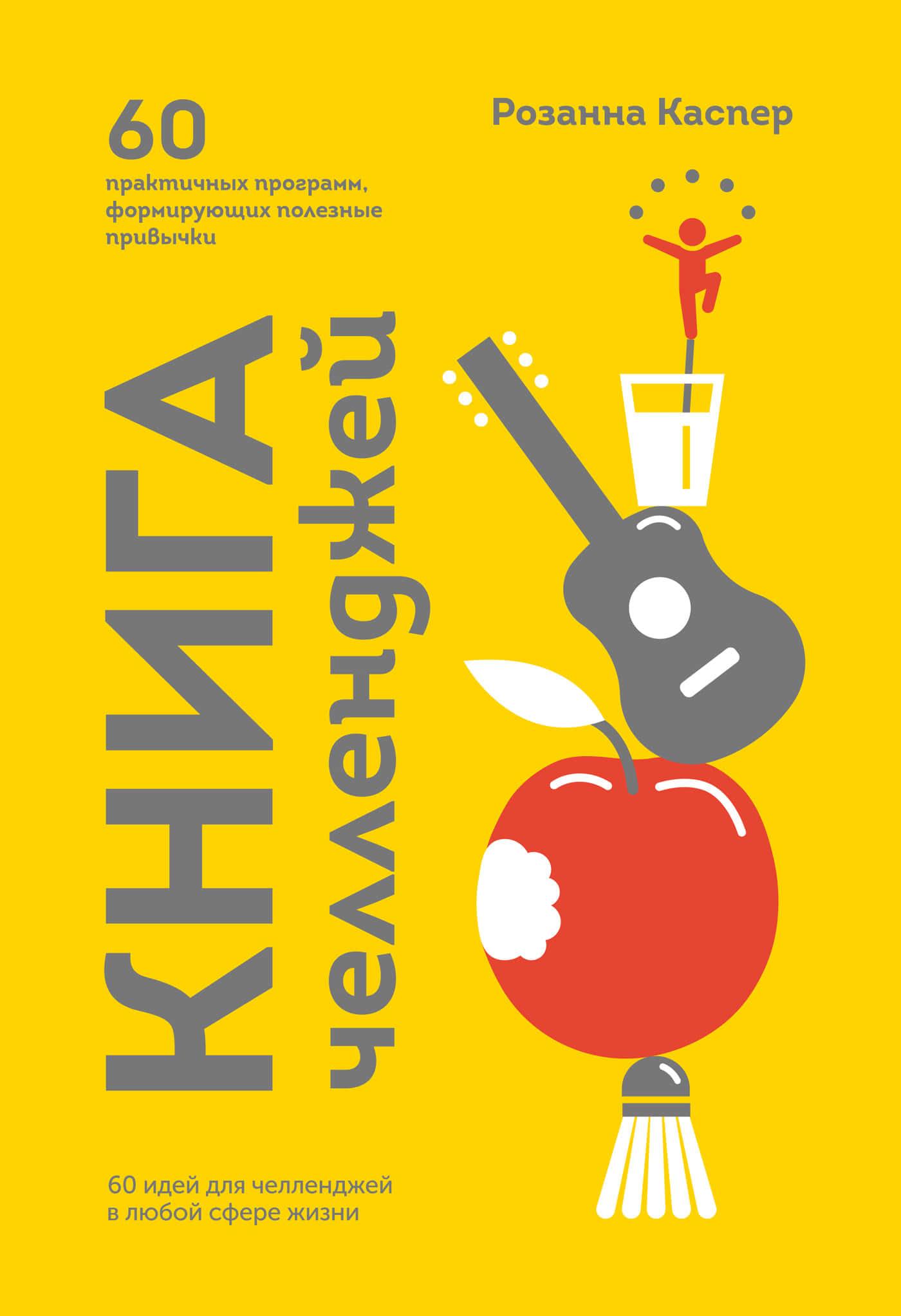 Розанна Каспер «Книга челленджей. 60 программ, формирующих полезные привычки»