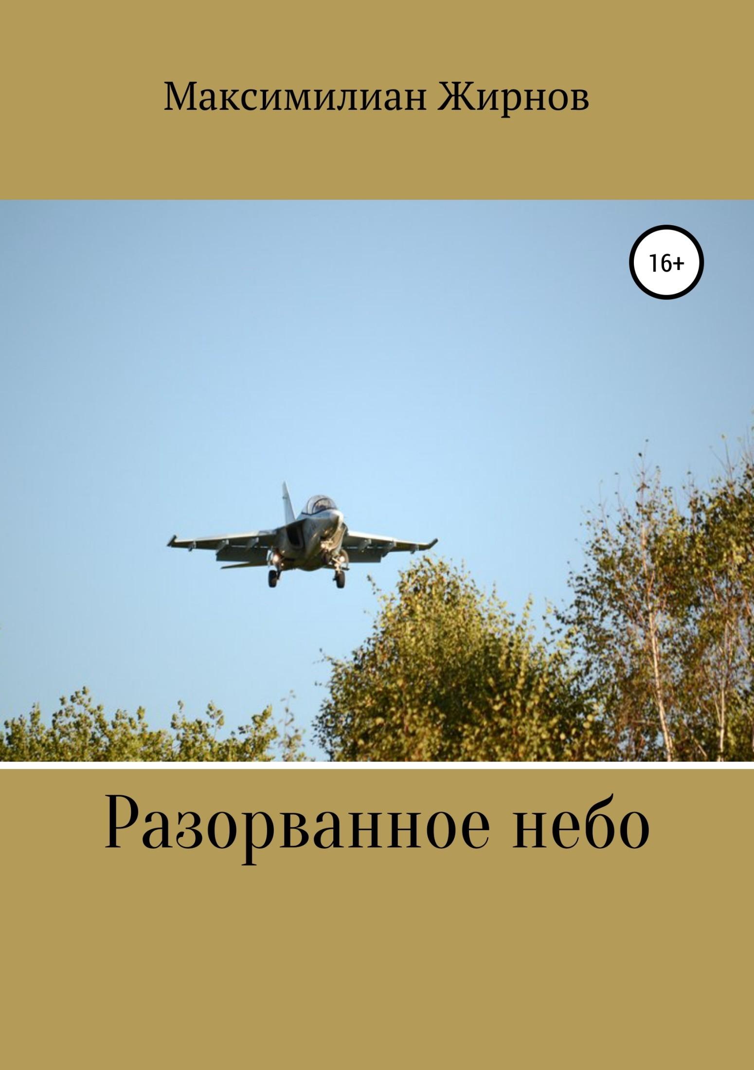Максимилиан Жирнов «Разорванное небо»