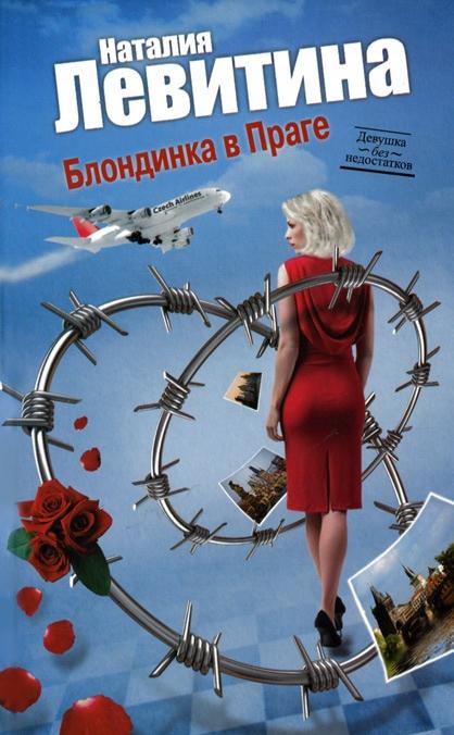 Блондинка в Праге