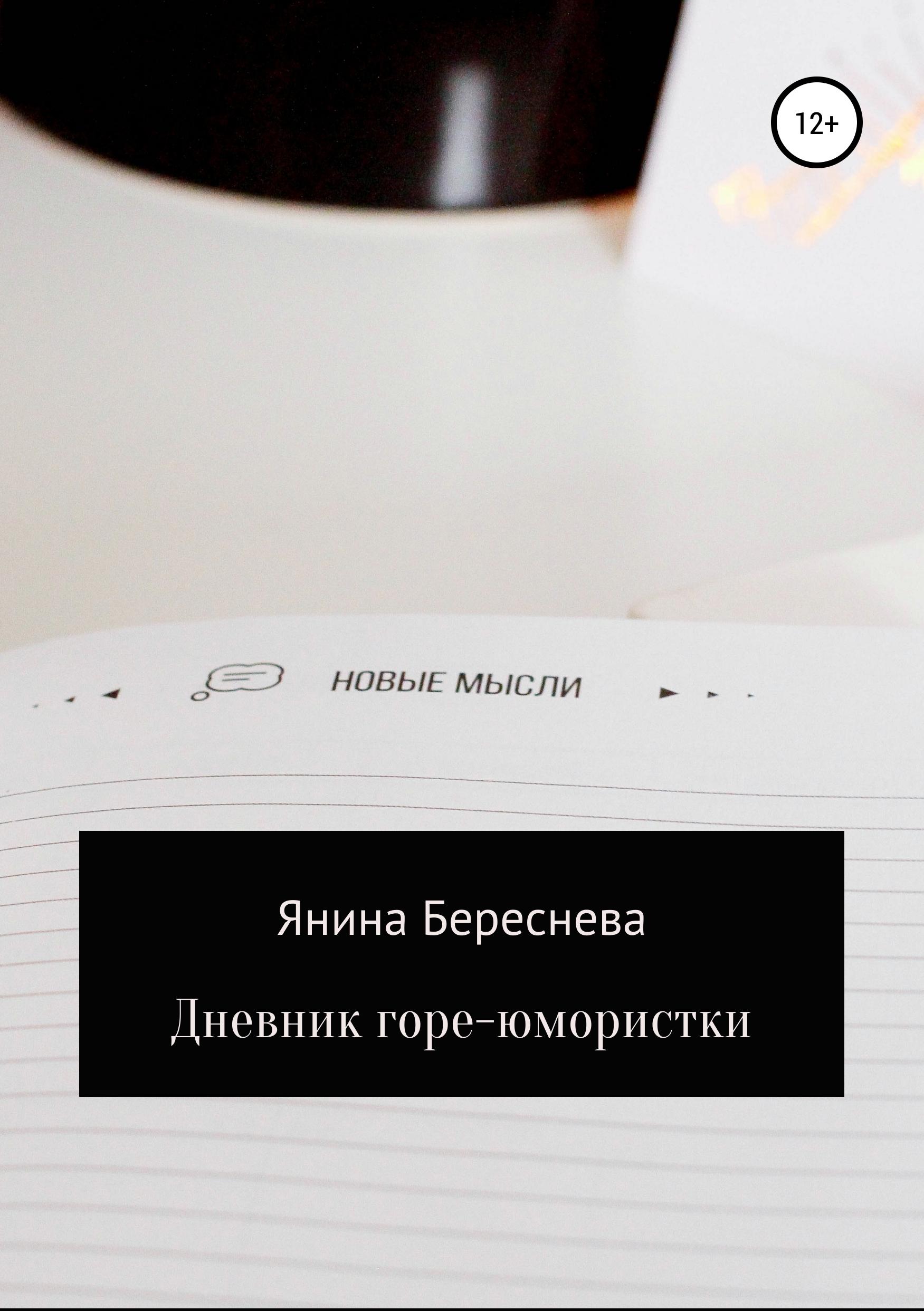 Дневник горе-юмористки