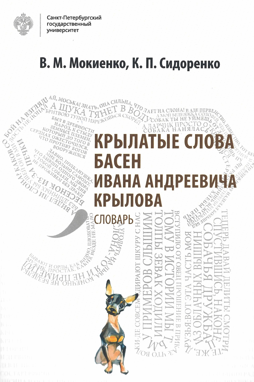Крылатые слова басен Ивана Андреевича Крылова. Словарь