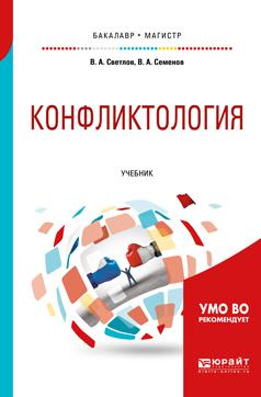 Конфликтология. Учебник для бакалавриата и магистратуры