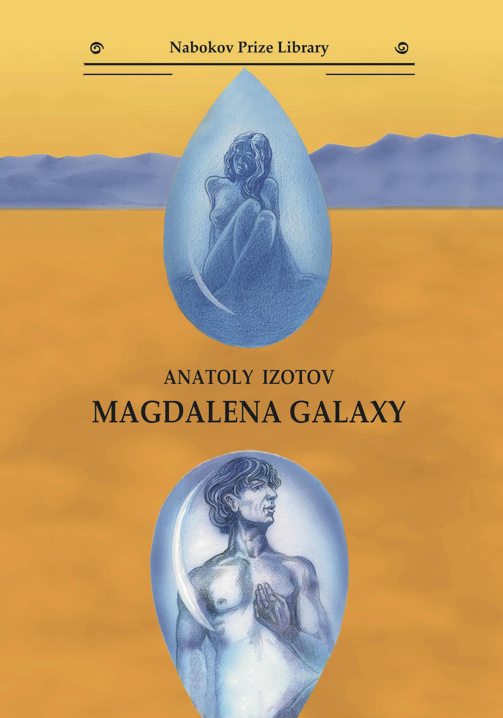 Галактика Магдалена. Встреча в поднебесье