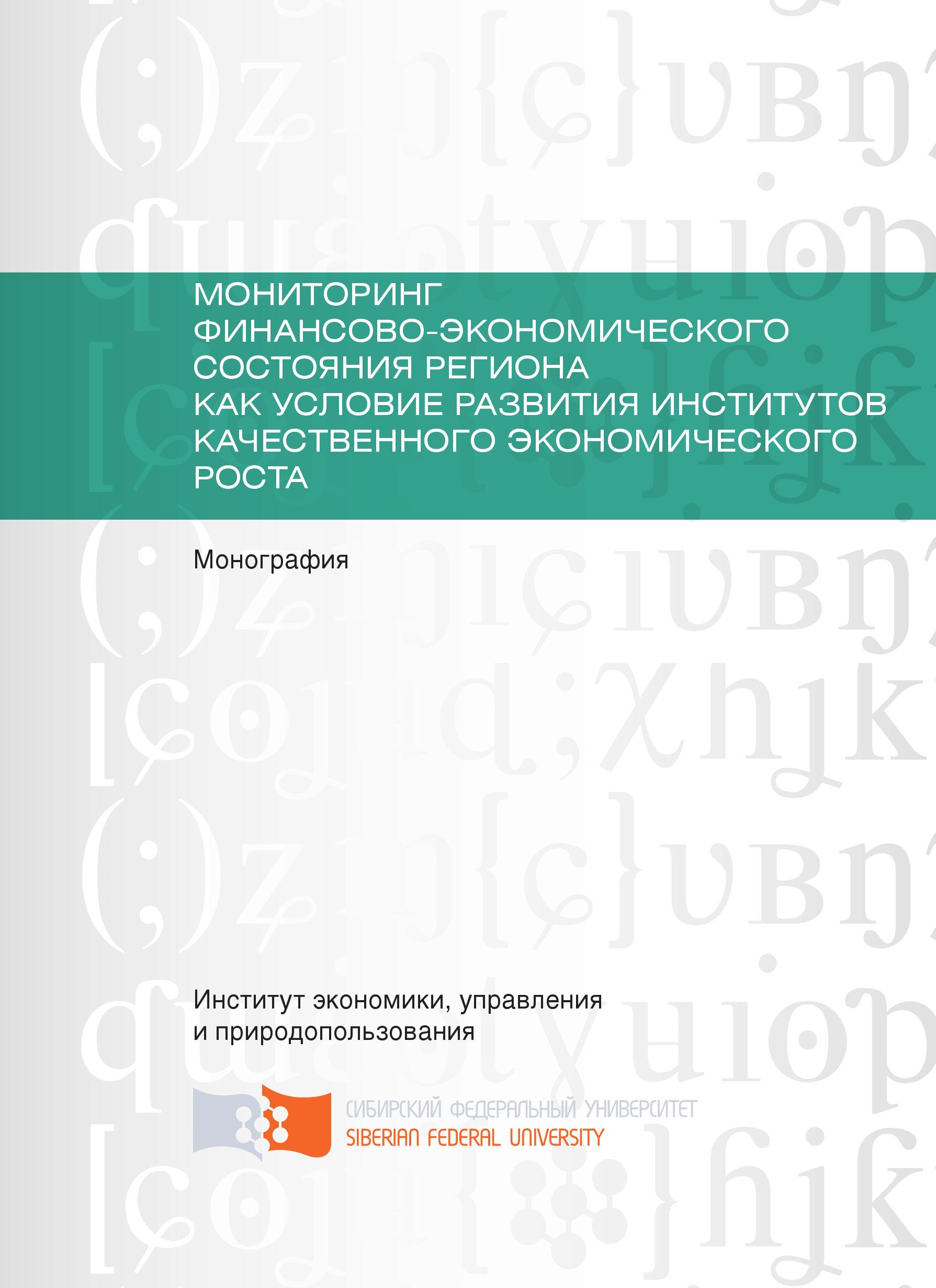 Мониторинг финансово-экономического состояния региона как условие развития институтов качественного экономического роста